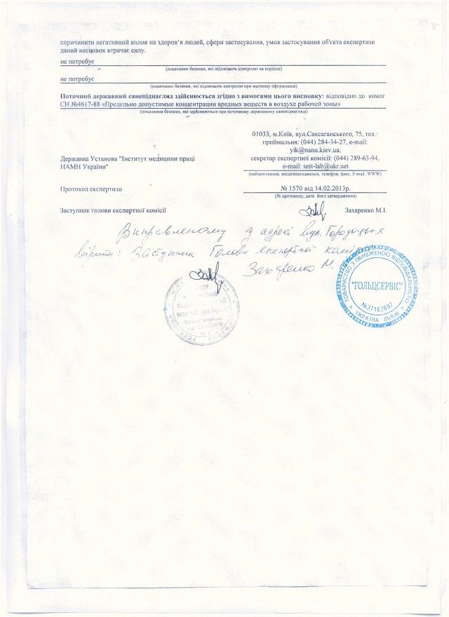 Сертификат Йоват-2