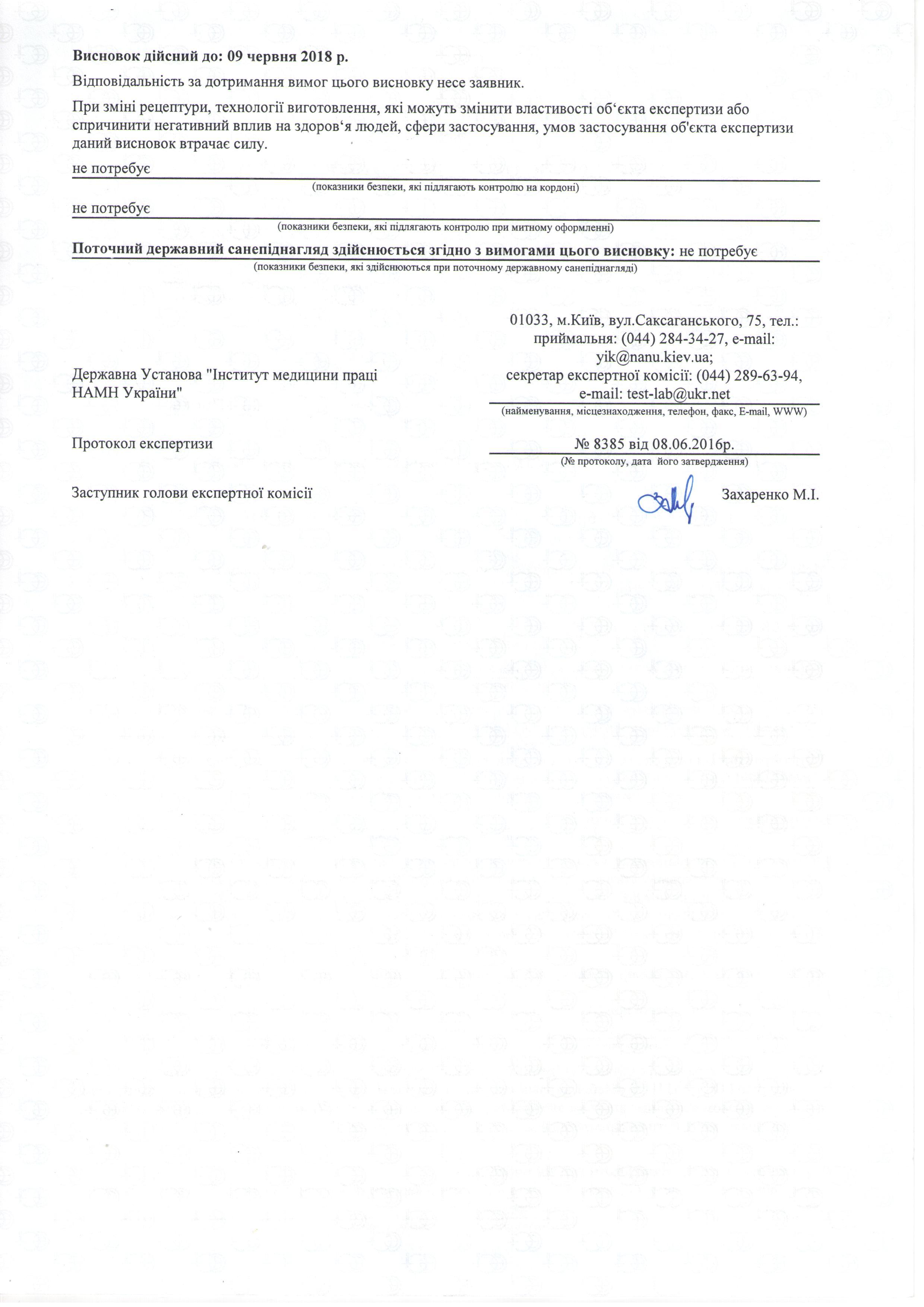 Дополнение 2 к санитарно-эпидемиологическому заключению