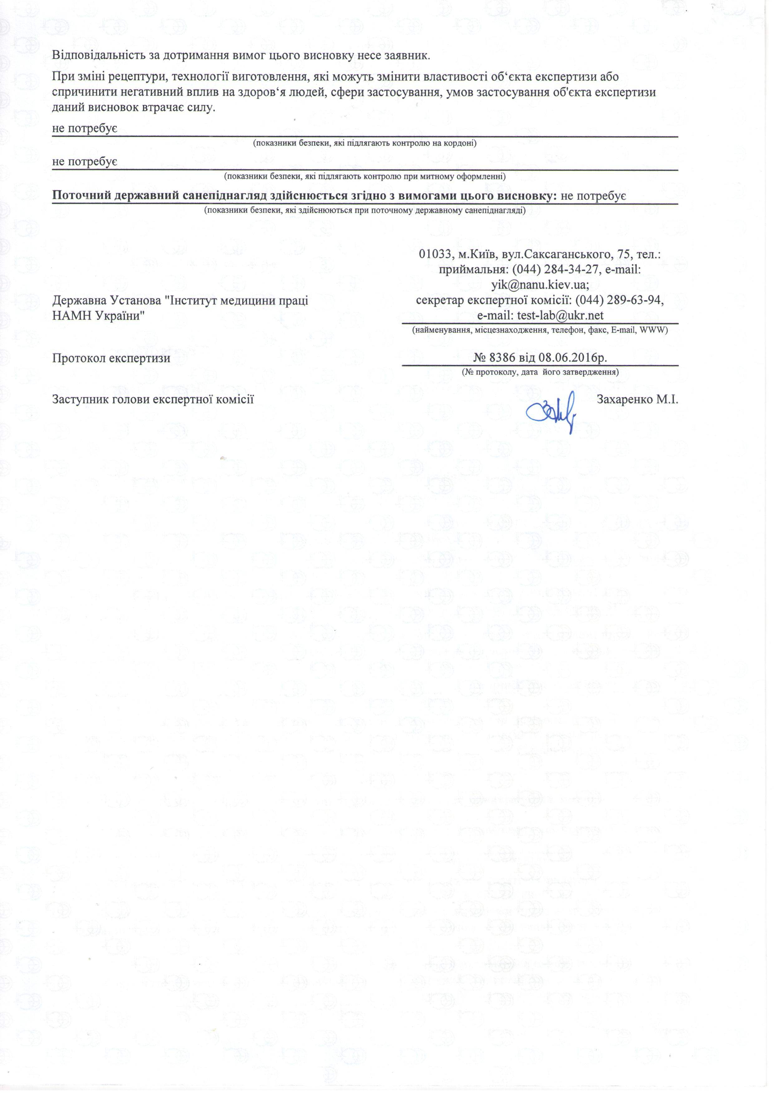 Соглашение об ответственности