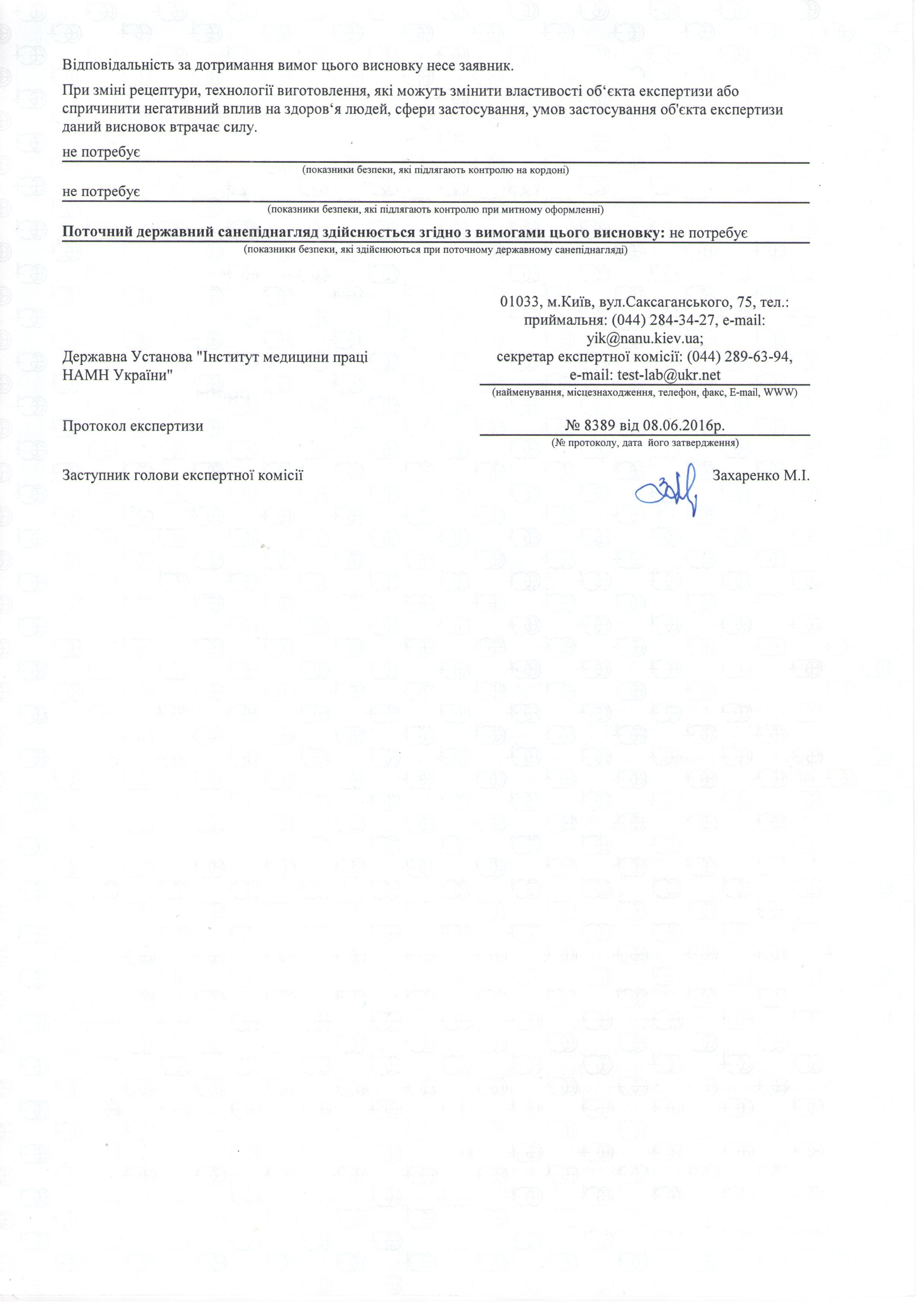 Дополнительное соглашение об ответственности производителя