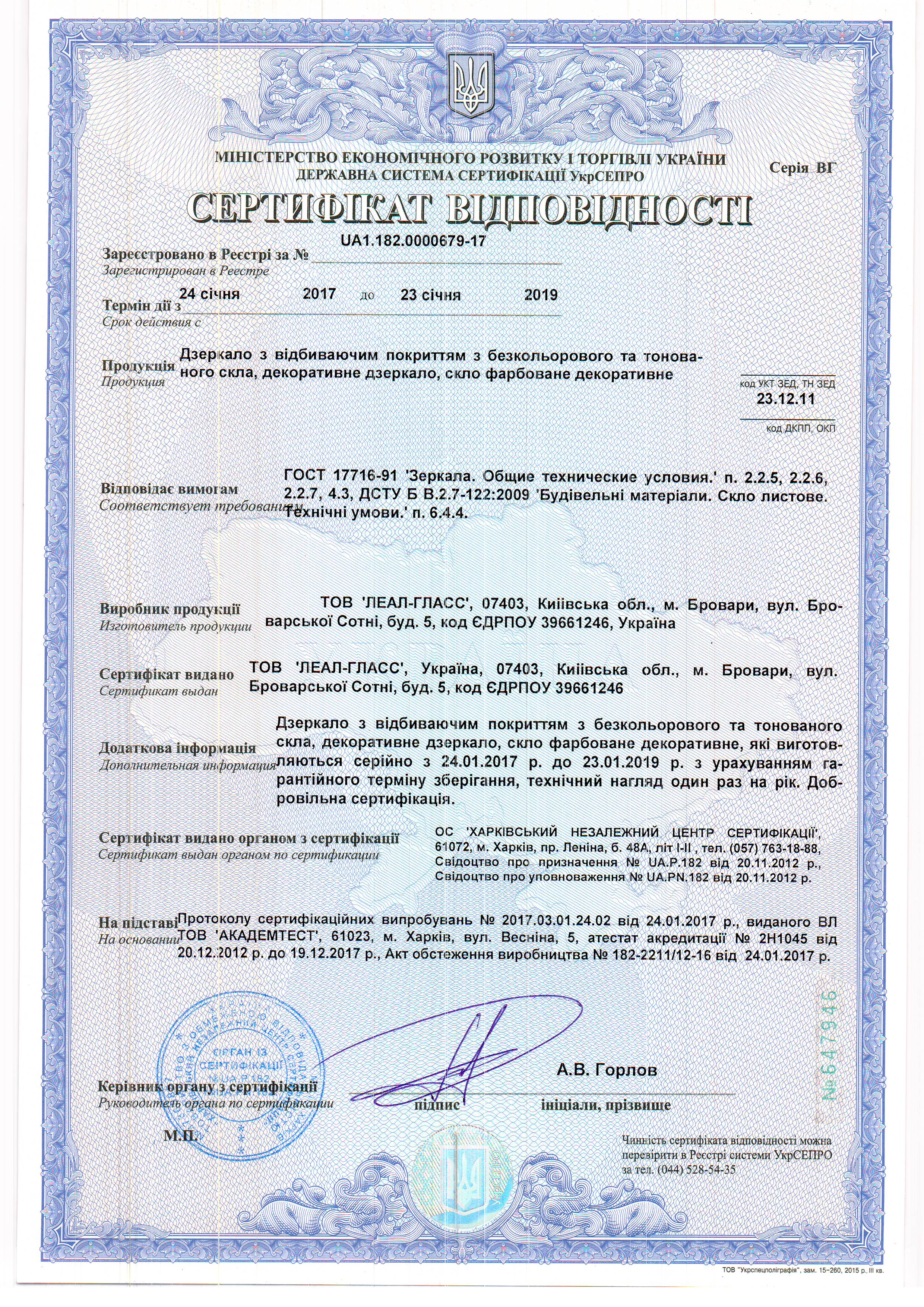 Сертификат соответствия качества продукции ТМ Гарант
