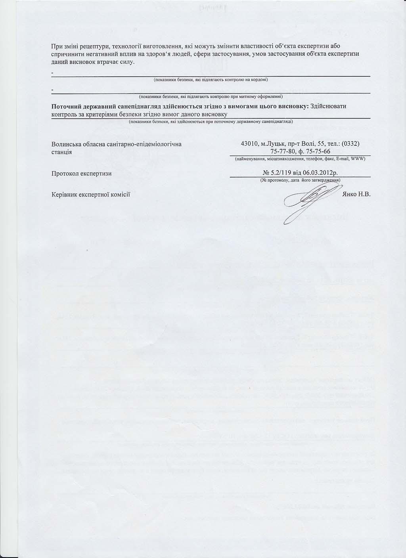 Дополнительное соглашение к санитарно-эпидемиологическому заключению.