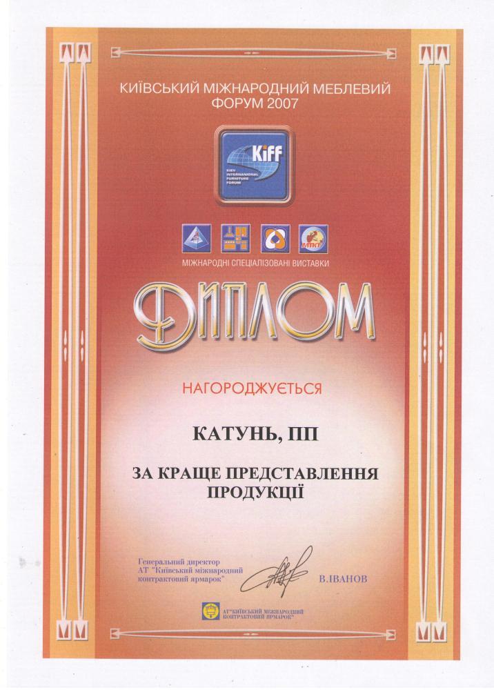 Диплом Катунь за лучшее предоставление продукции
