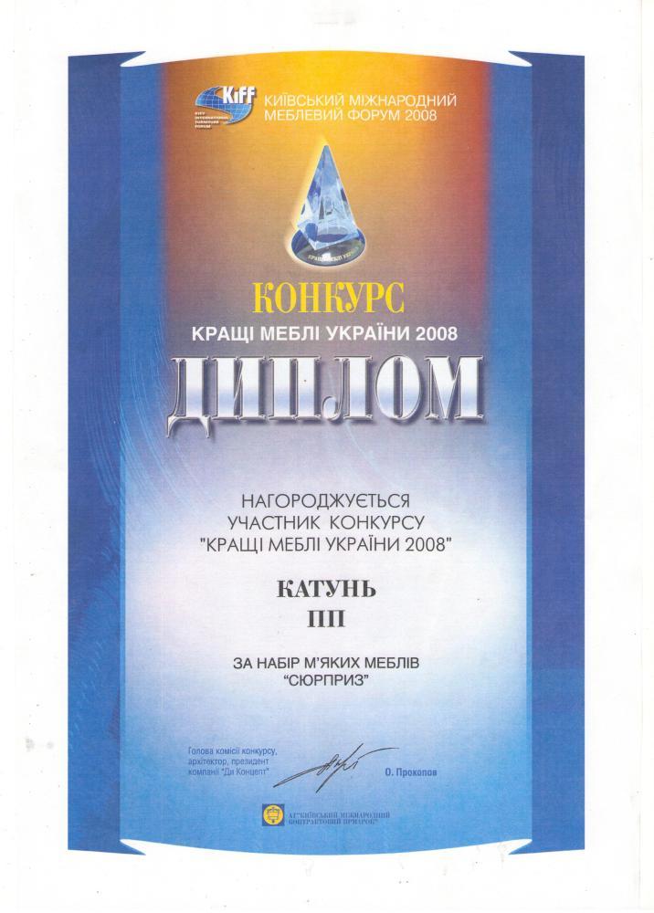 Диплом Катунь за участие в конкурсе Кращі меблі України-2008