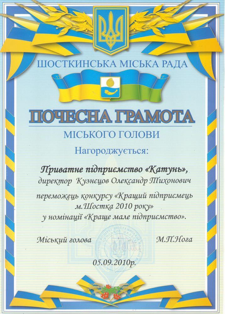 Почетная грамота Катунь за лучшее малое предприятие-2010