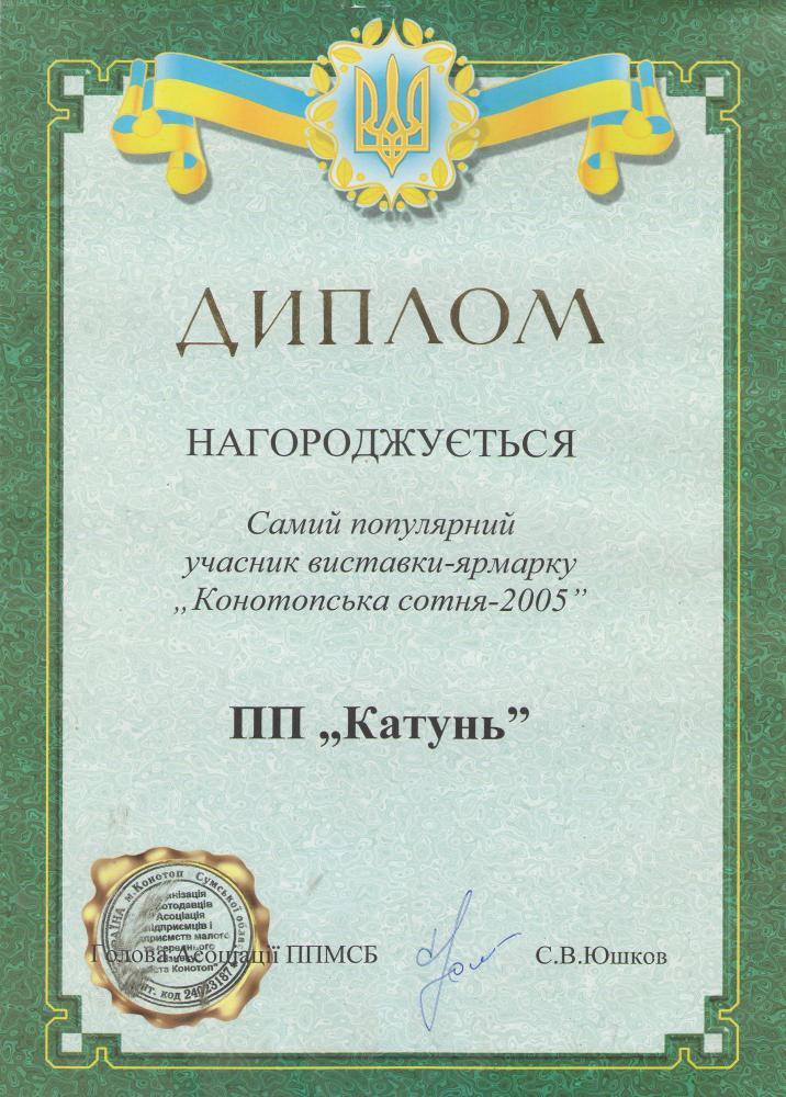 Диплом за участие в выставке-ярмарке Конотопская сотня-2005.