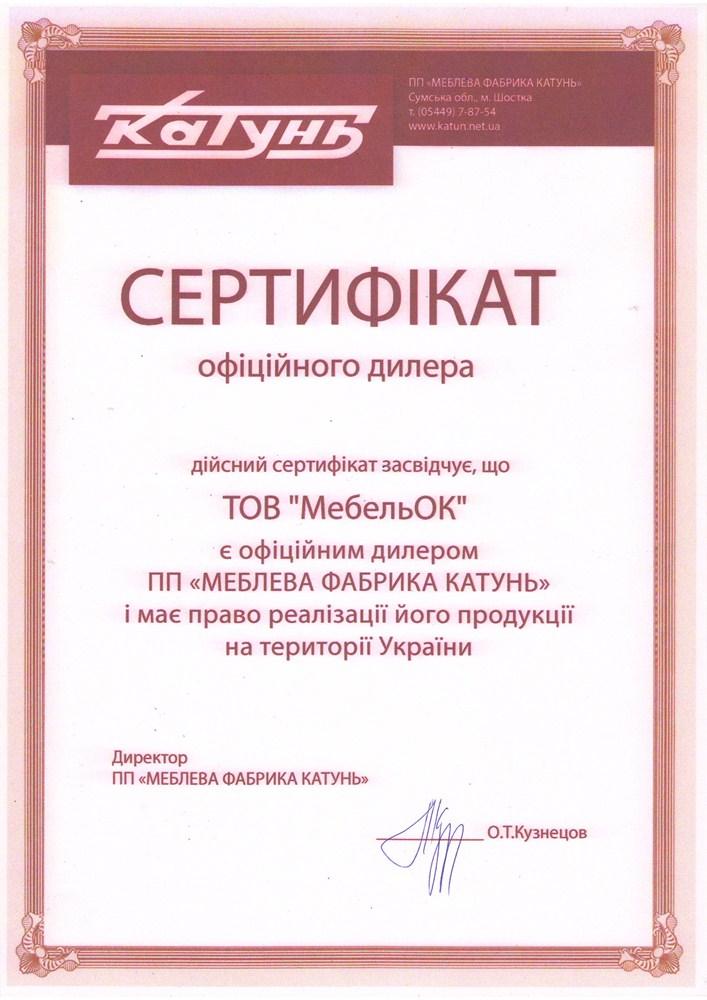 Сертификат об официальном дилере Катунь - интернет-магазин МебельОк.