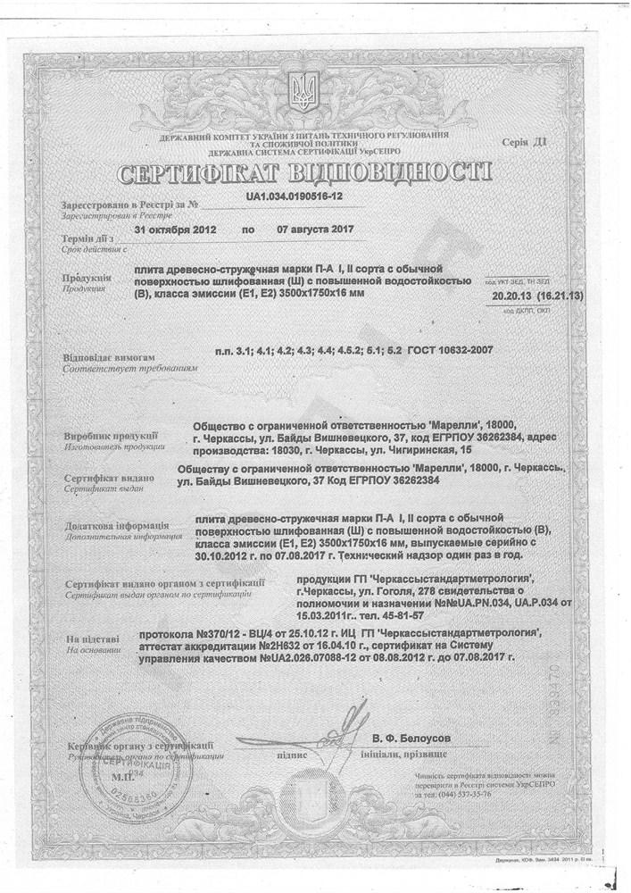 Сертификат соответствия качества ДСП