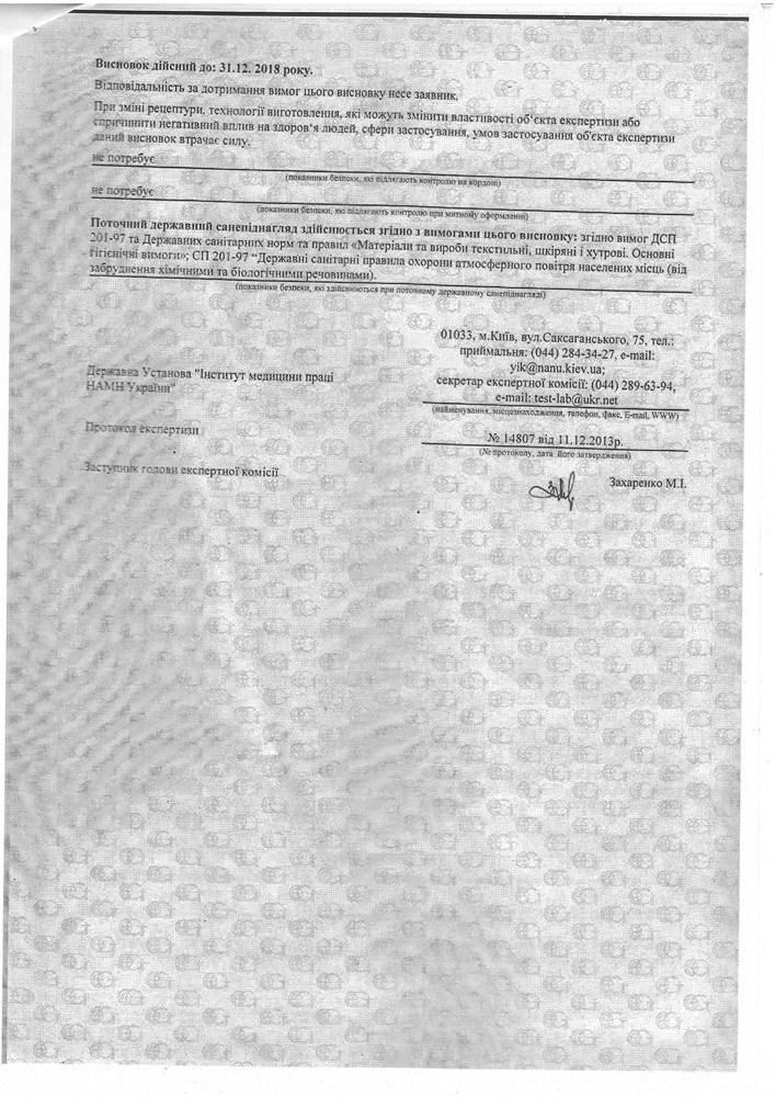 Дополнительное соглашение об ответственности