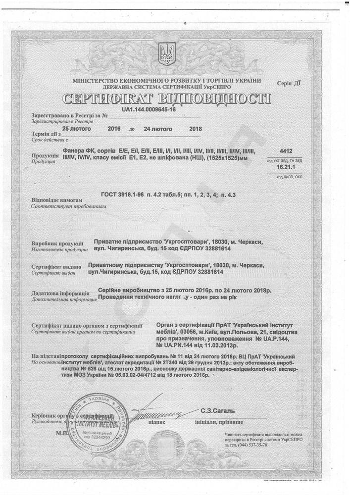 Сертификат соответствия качества фанеры