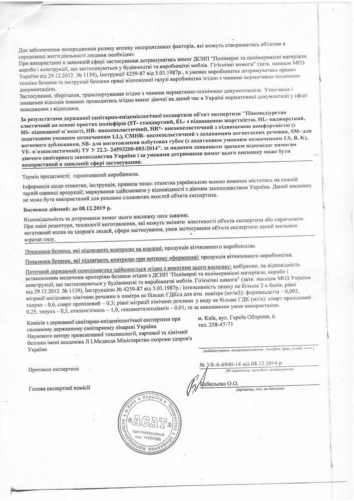 Дополнительное соглашение об ответственности за безопасность