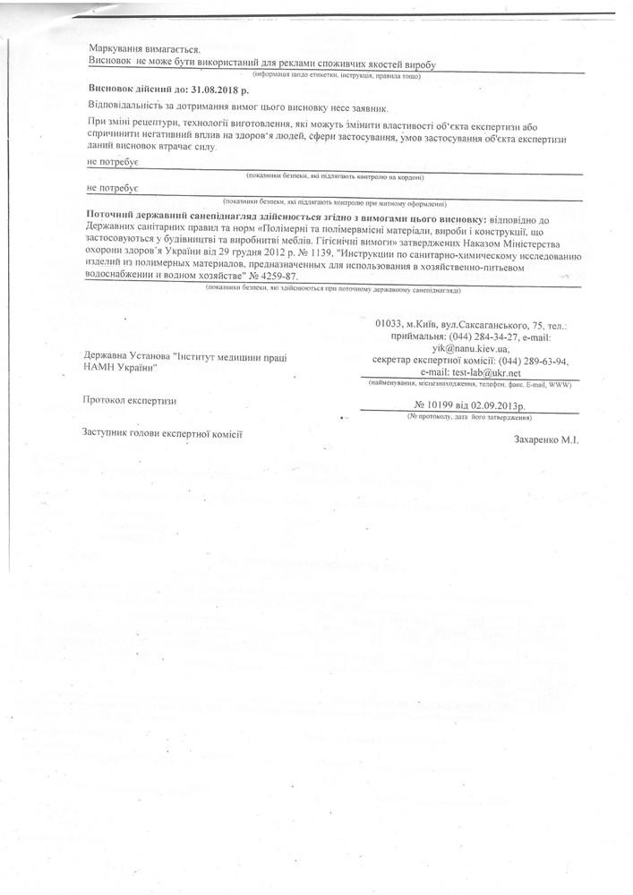 Дополнительное соглашение к Заключению за 2013 год