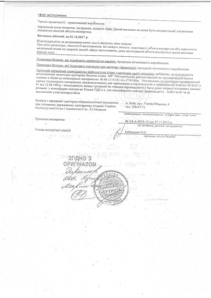 Дополнительное соглашение за 2012 год.