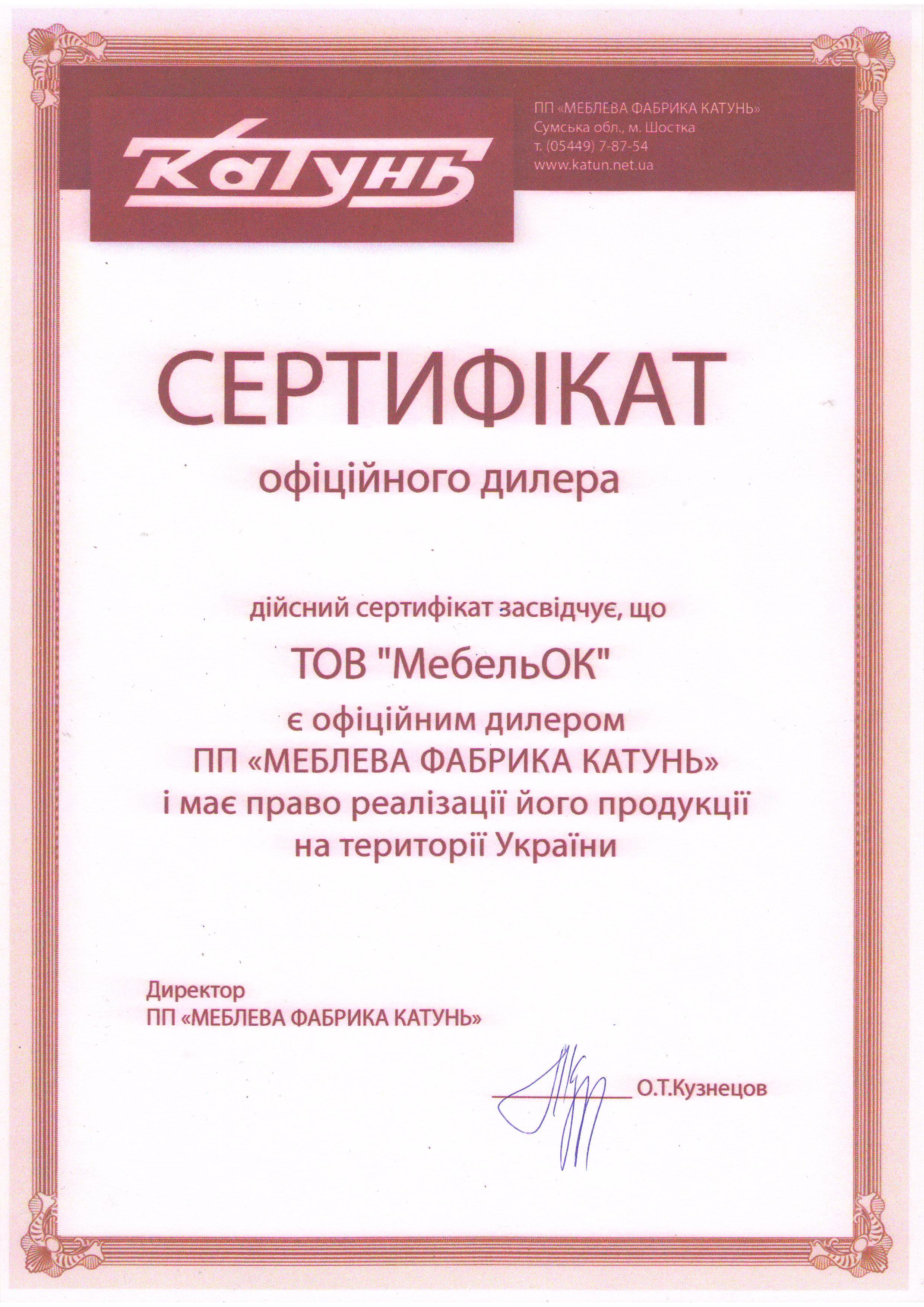 Сертификат на официального дилера - МебельОк.