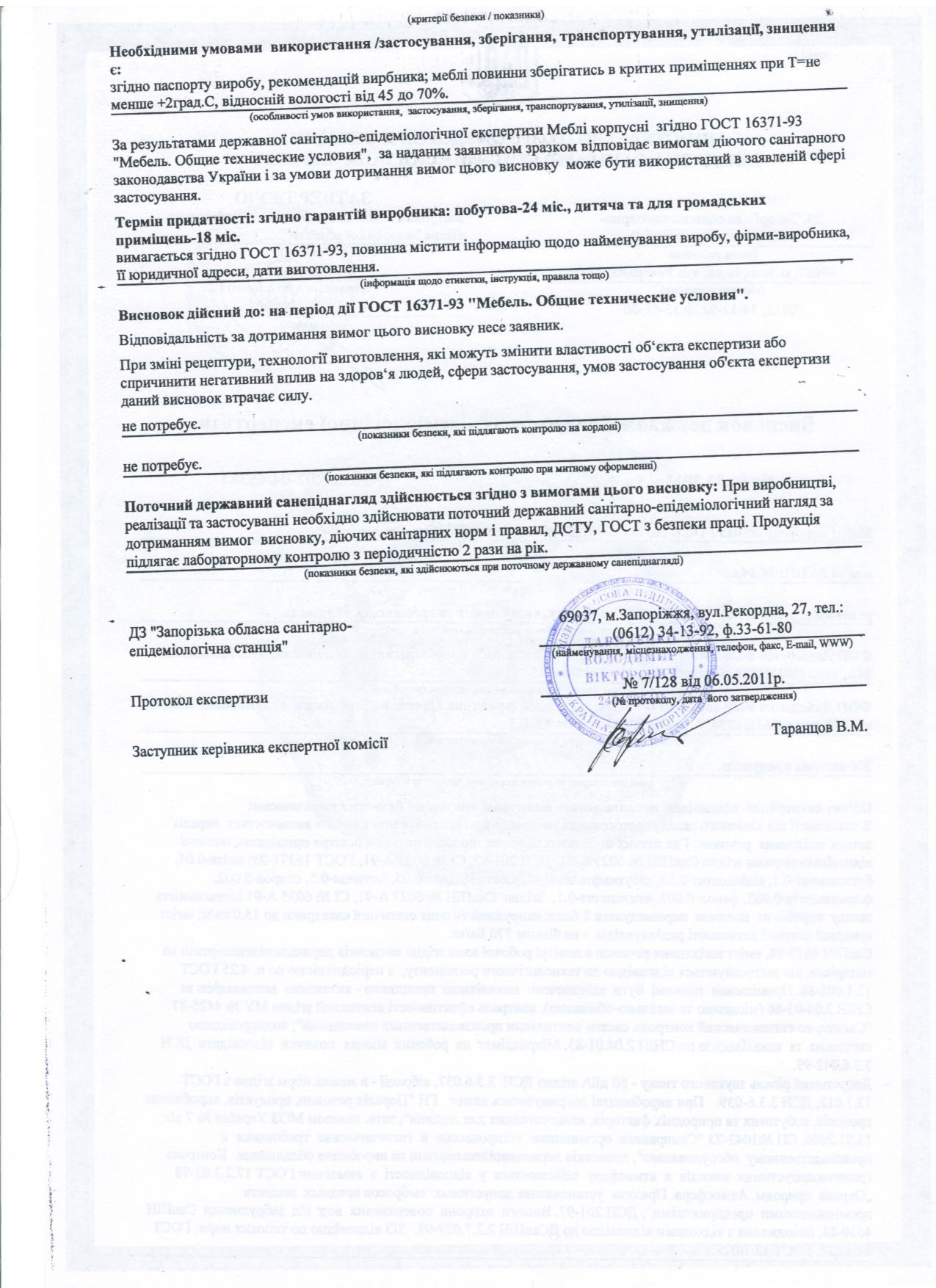 Дополнительное соглашение к Заключению санитарно-эпидемиологической экспертизы.