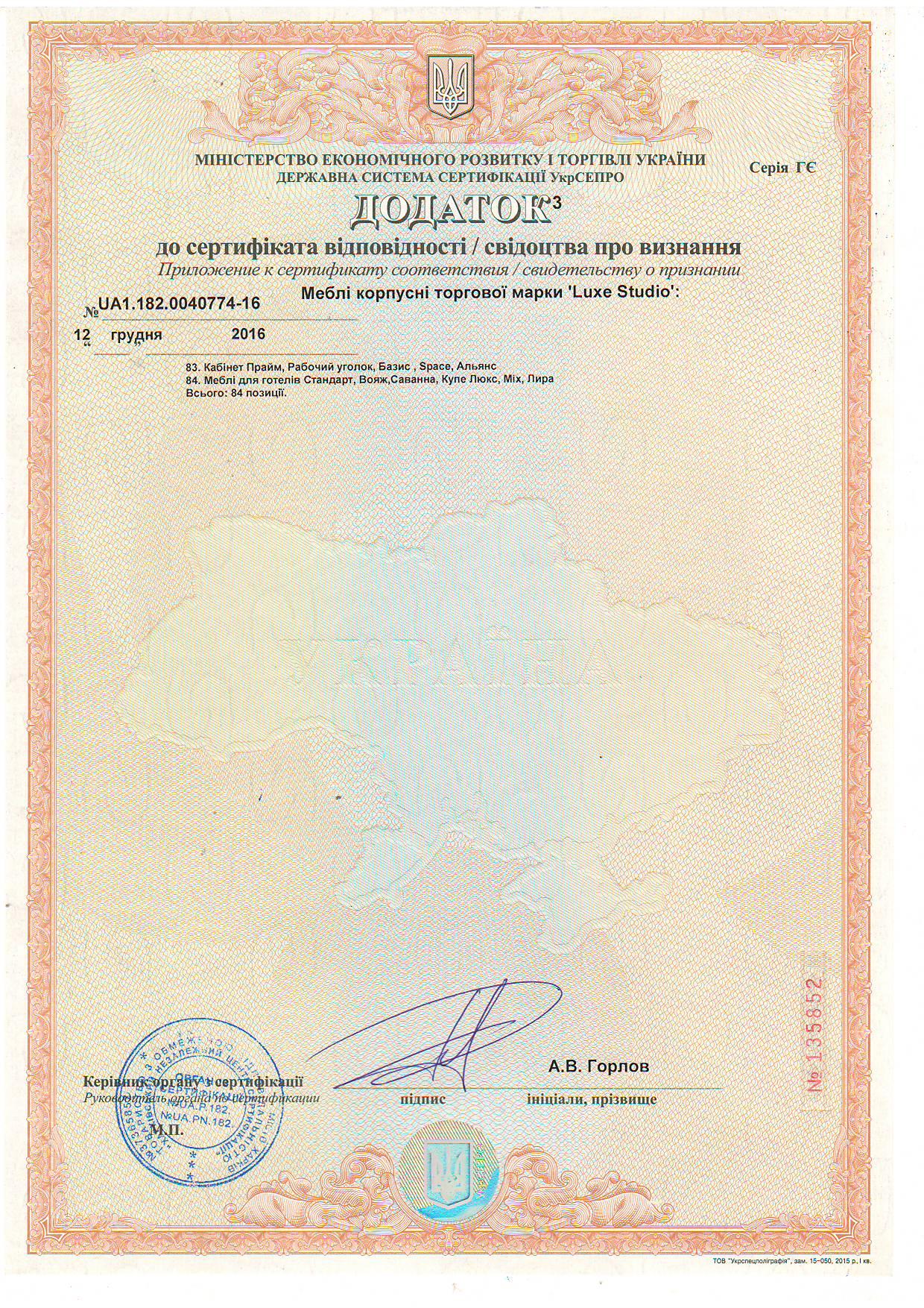 Дополнение 3 к Сертификату соответствия на корпусную мебель Luxe Studio.