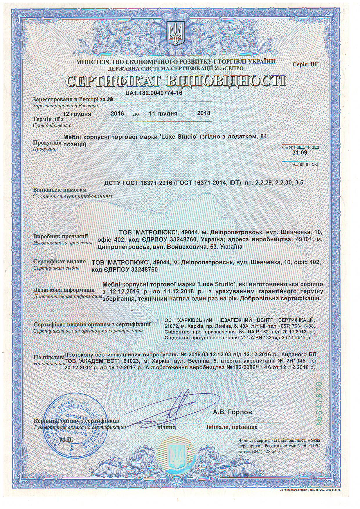 Сертификат соответствия качества на корпусную мебель Luxe Studio.