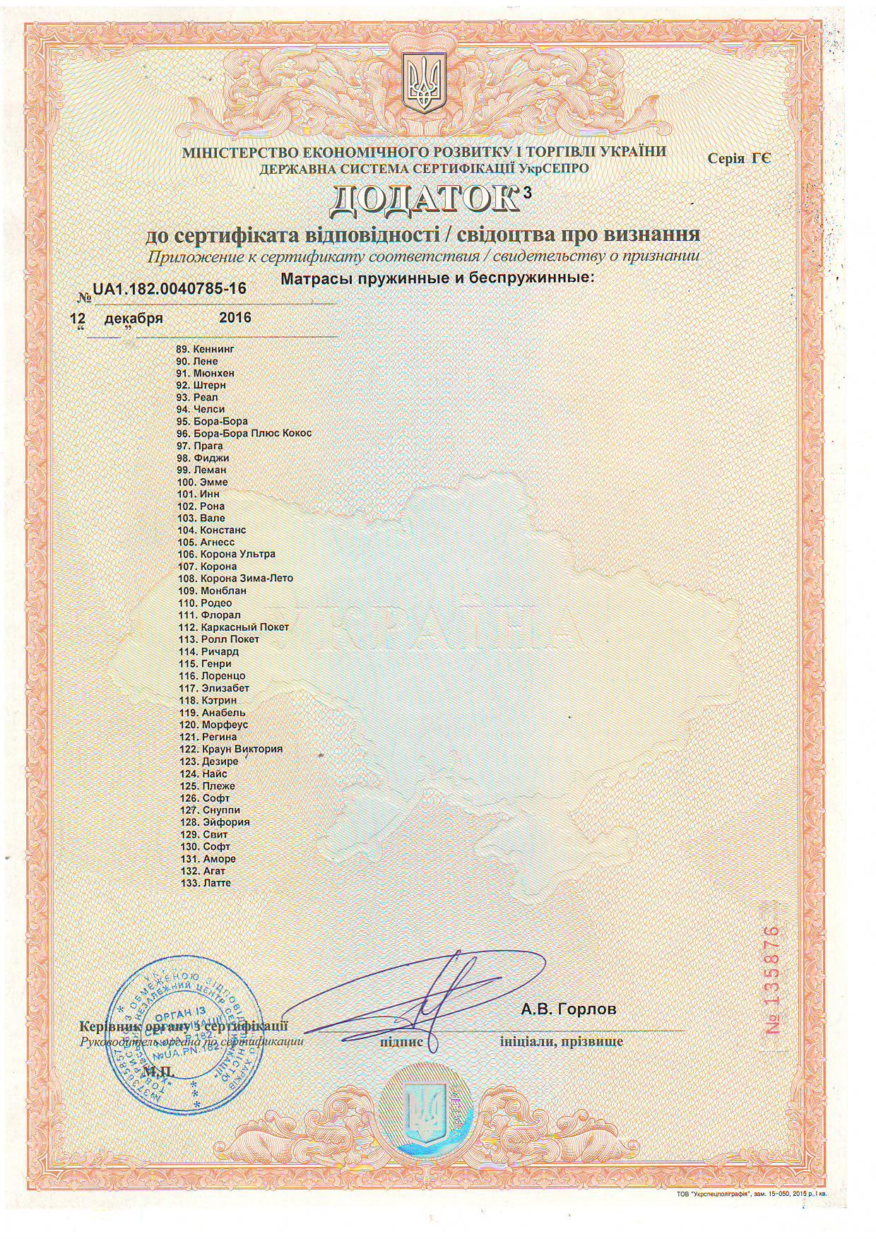 Дополнение 3 к Сертификату соответствия качества матрасов пружинных и беспружинных.