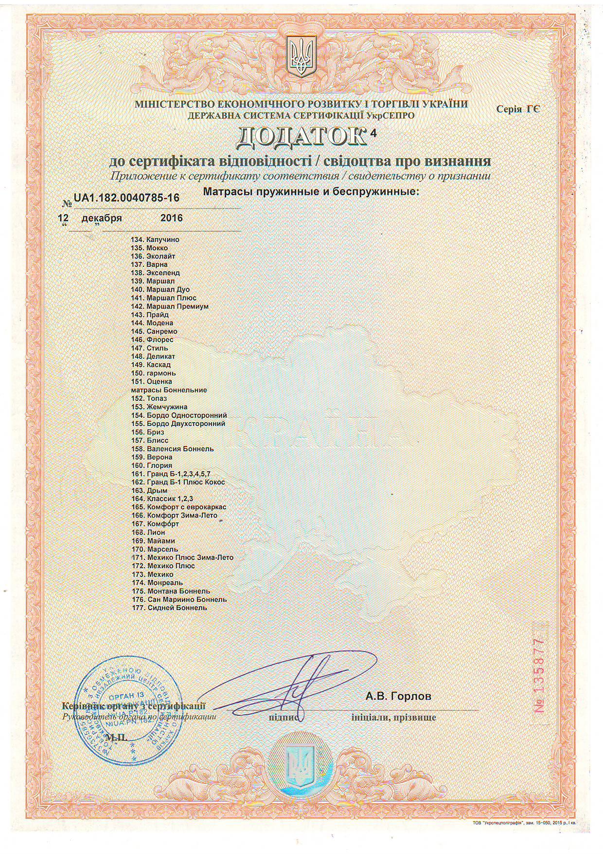 Дополнение 4 к Сертификату соответствия качества матрасов пружинных и беспружинных.