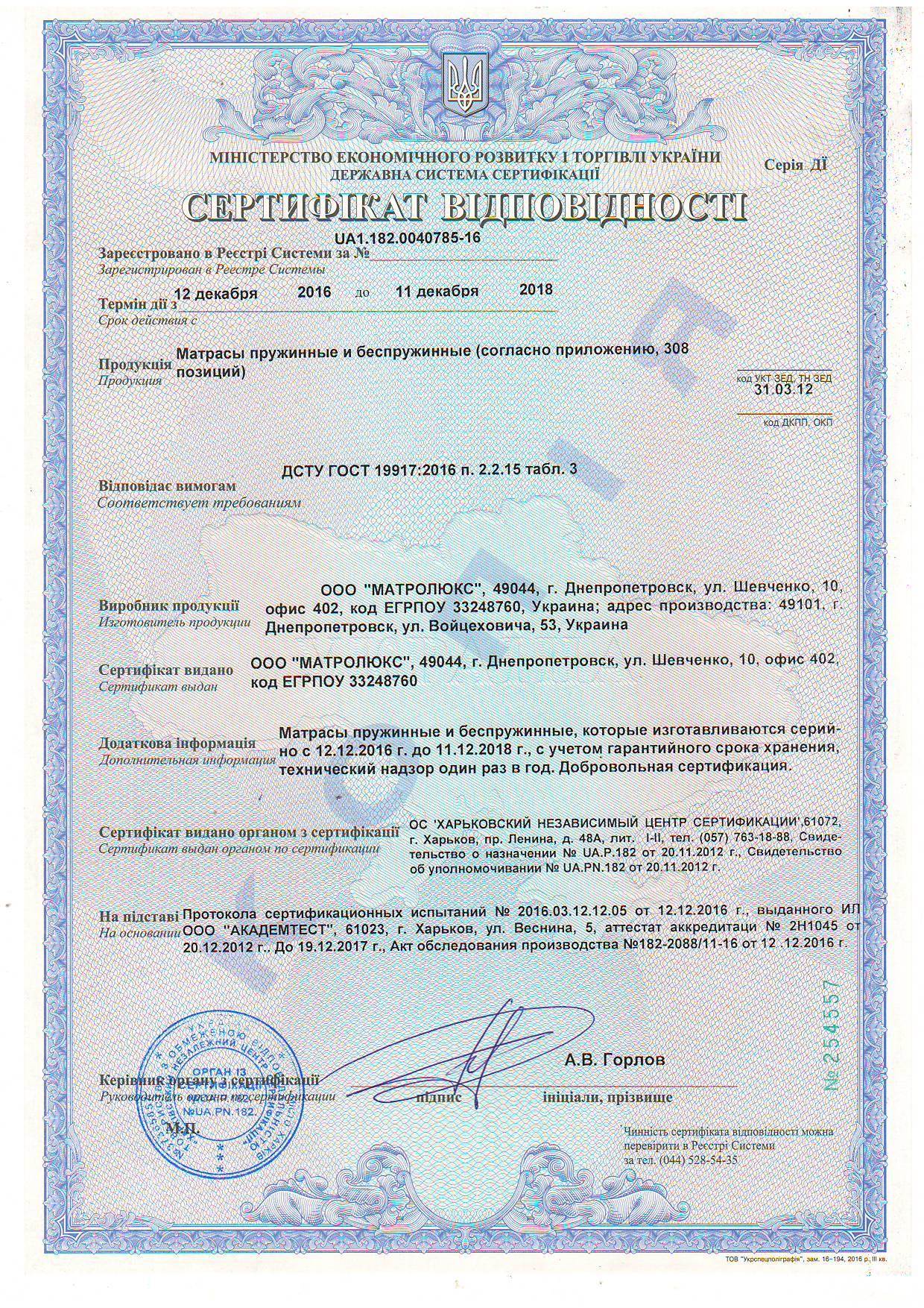 Сертификат соответствия качества матрасов пружинных и беспружинных.