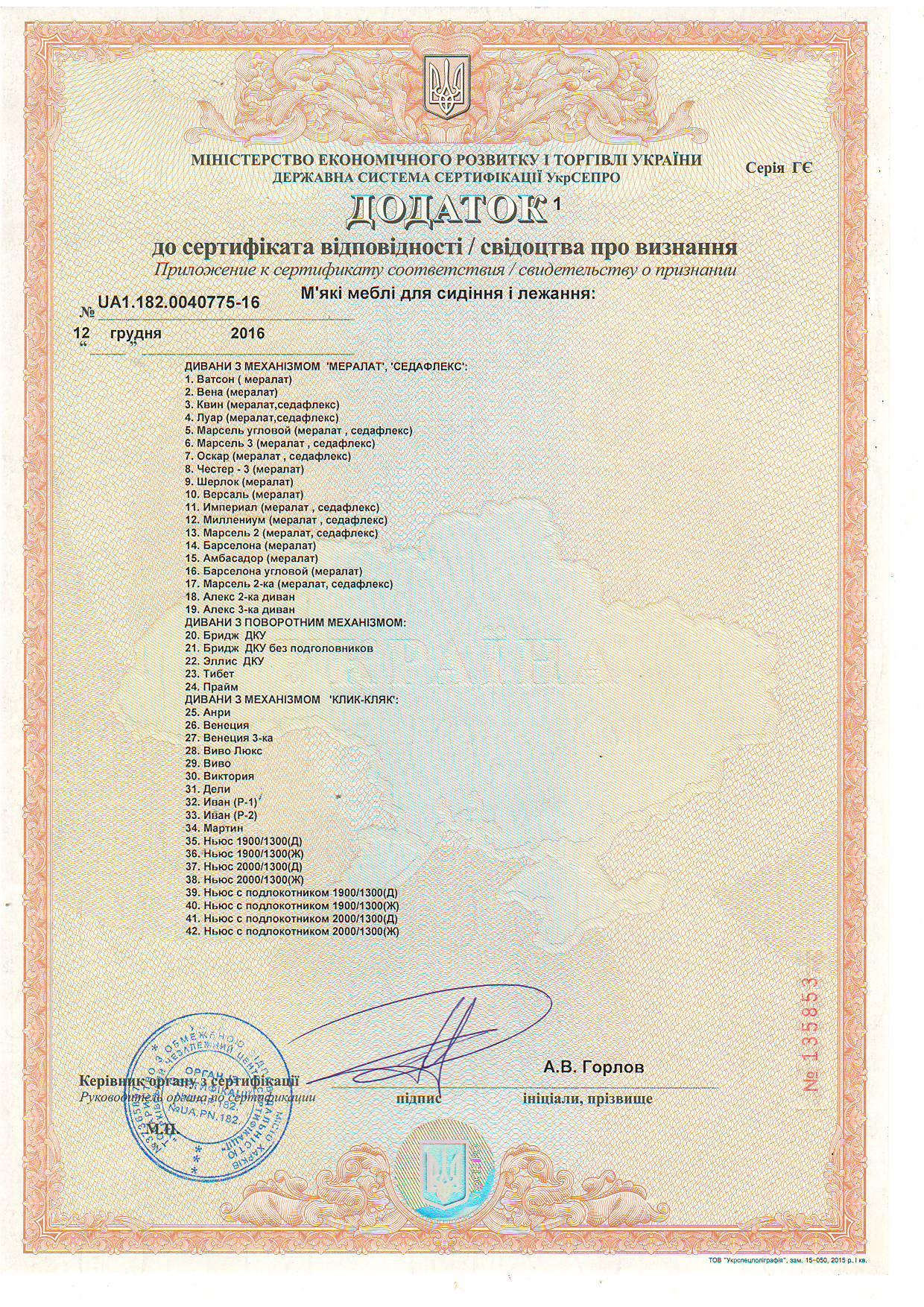 Дополнение 1 к Сертификату качества мягкой мебели МатроЛюкс.