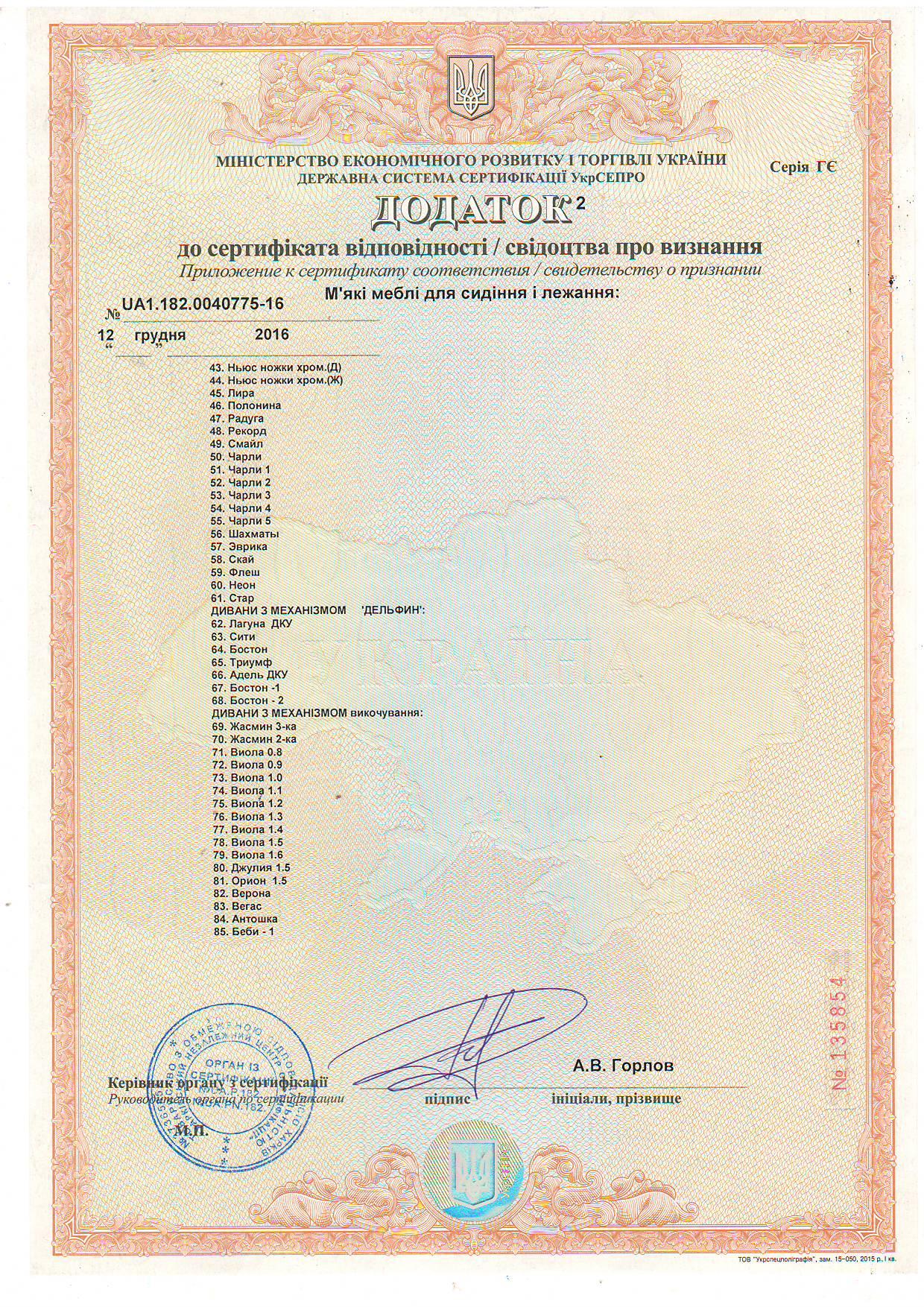 Дополнение 2 к Сертификату качества мягкой мебели МатроЛюкс.