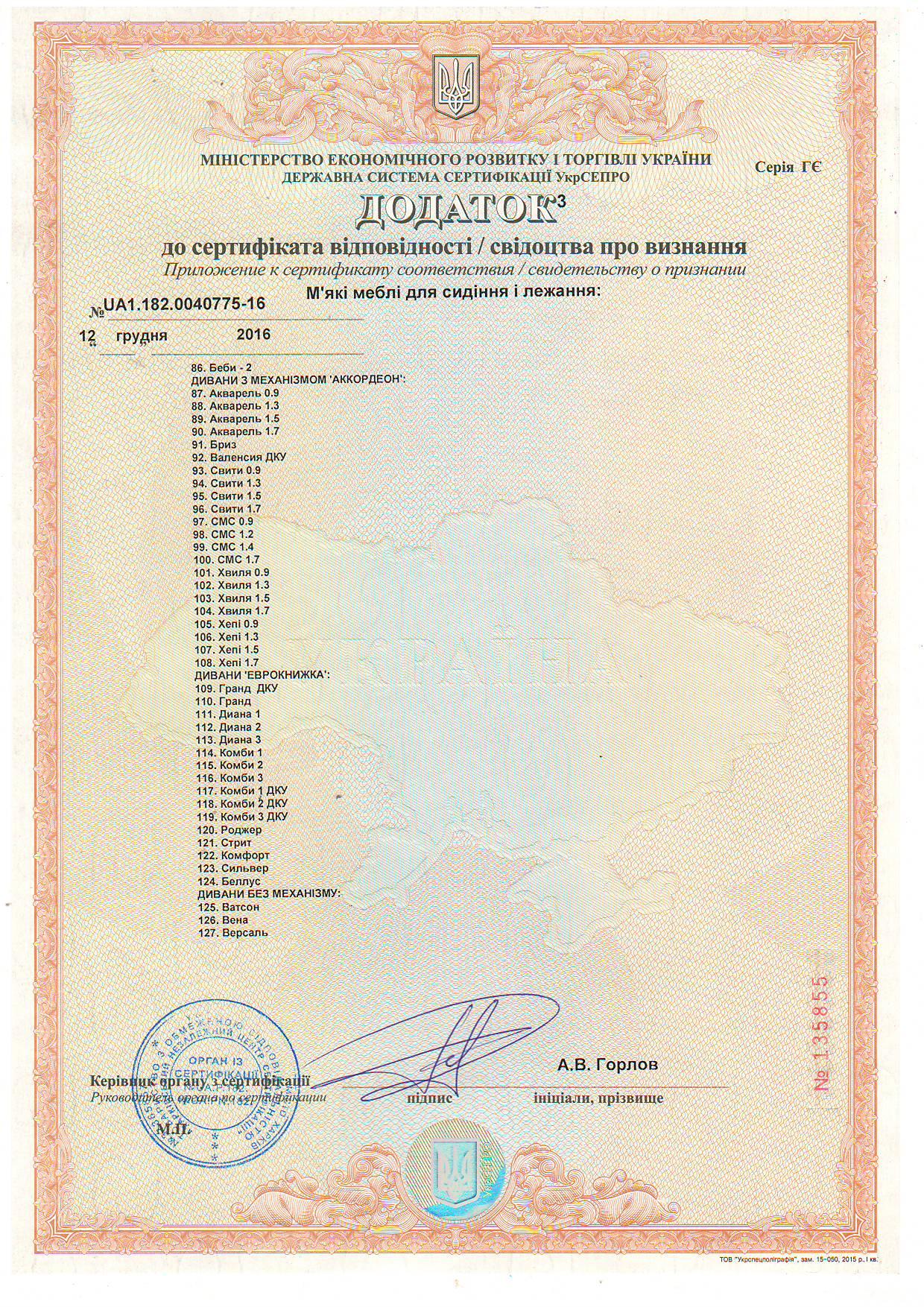 Дополнение 3 к Сертификату качества мягкой мебели МатроЛюкс.