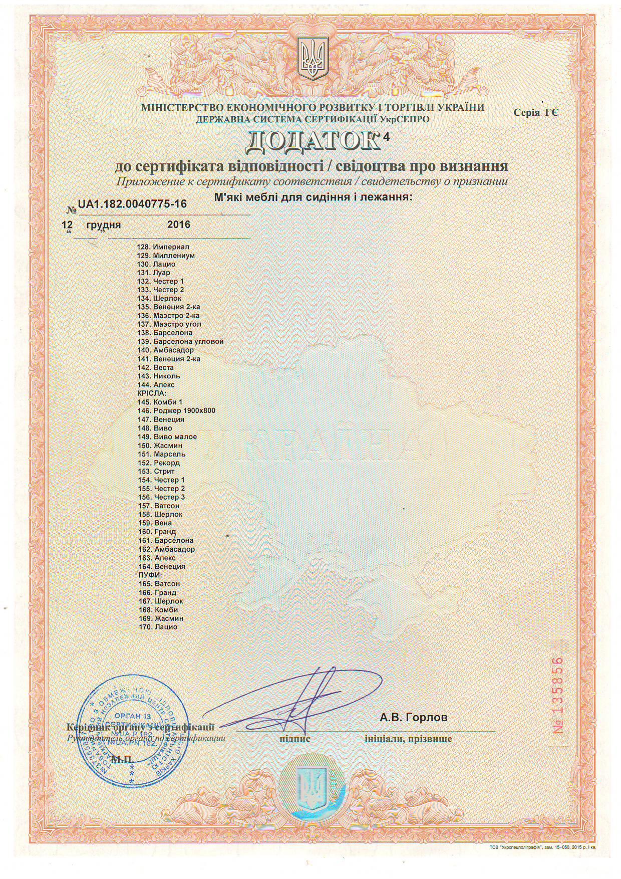 Дополнение 4 к Сертификату качества мягкой мебели МатроЛюкс.