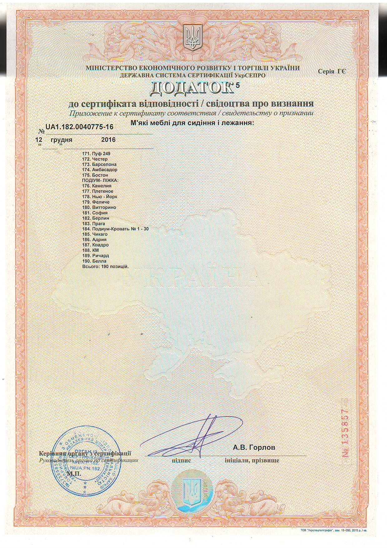 Дополнение 5 к Сертификату качества мягкой мебели МатроЛюкс.