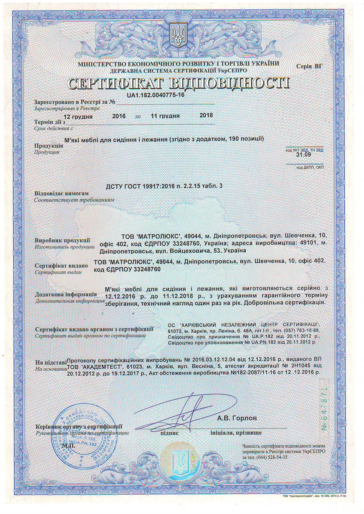 Сертификат соответствия качества мягкой мебели МатроЛюкс.