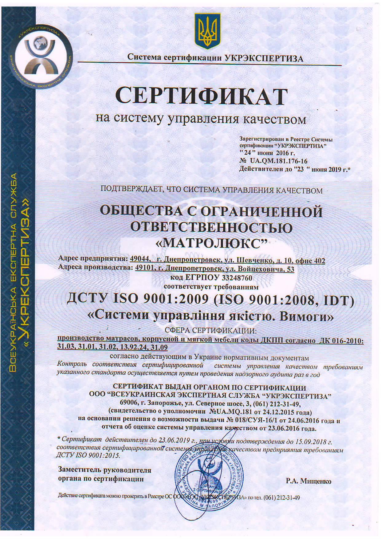 Сертификат на систему управления качеством 1
