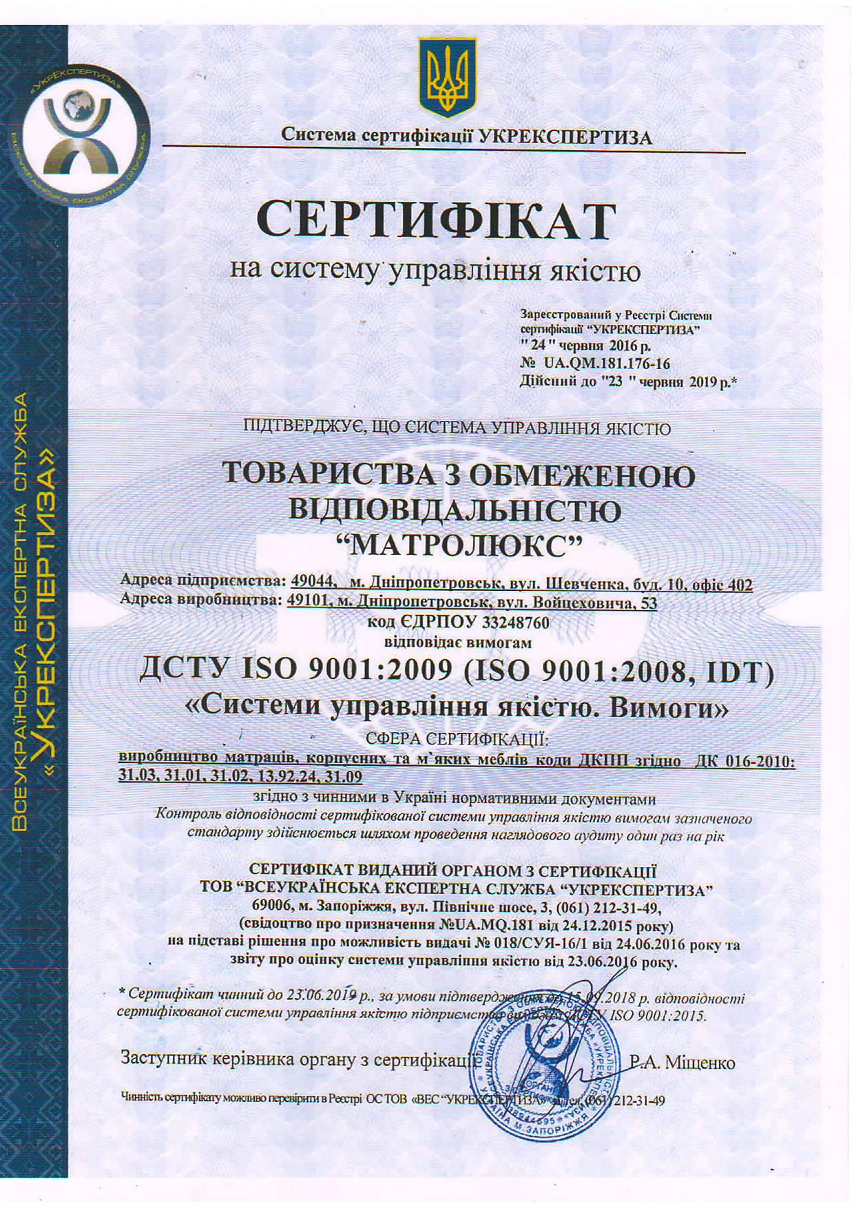 Сертификат на систему управления качеством 2