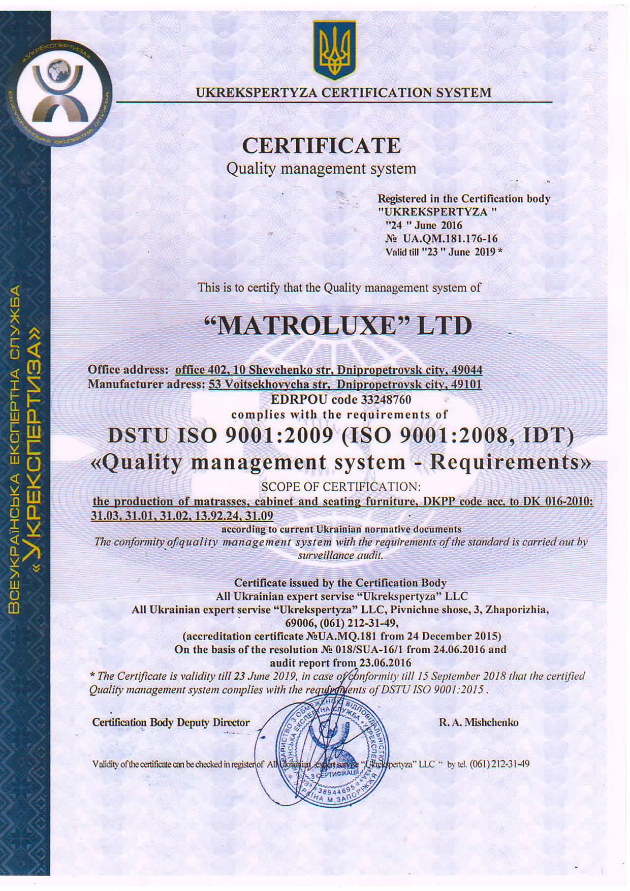 Сертификат на систему управления качеством 3