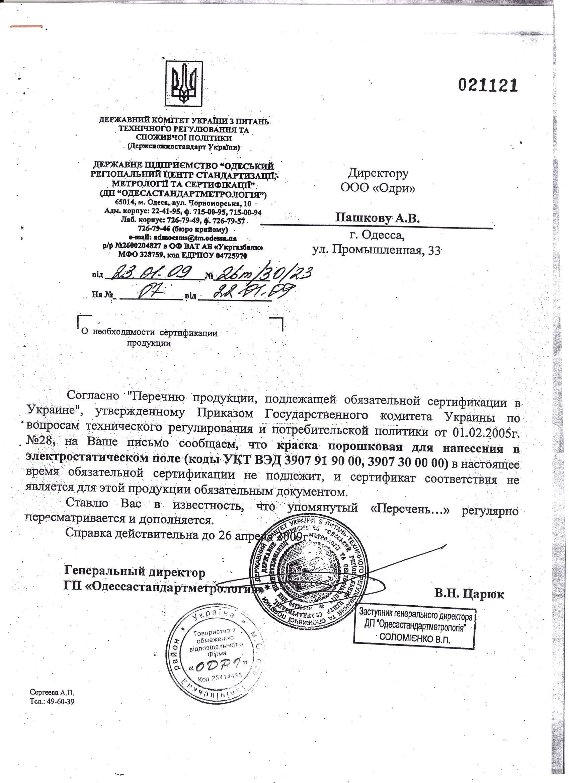 Письмо ГП Одессастандартметрология