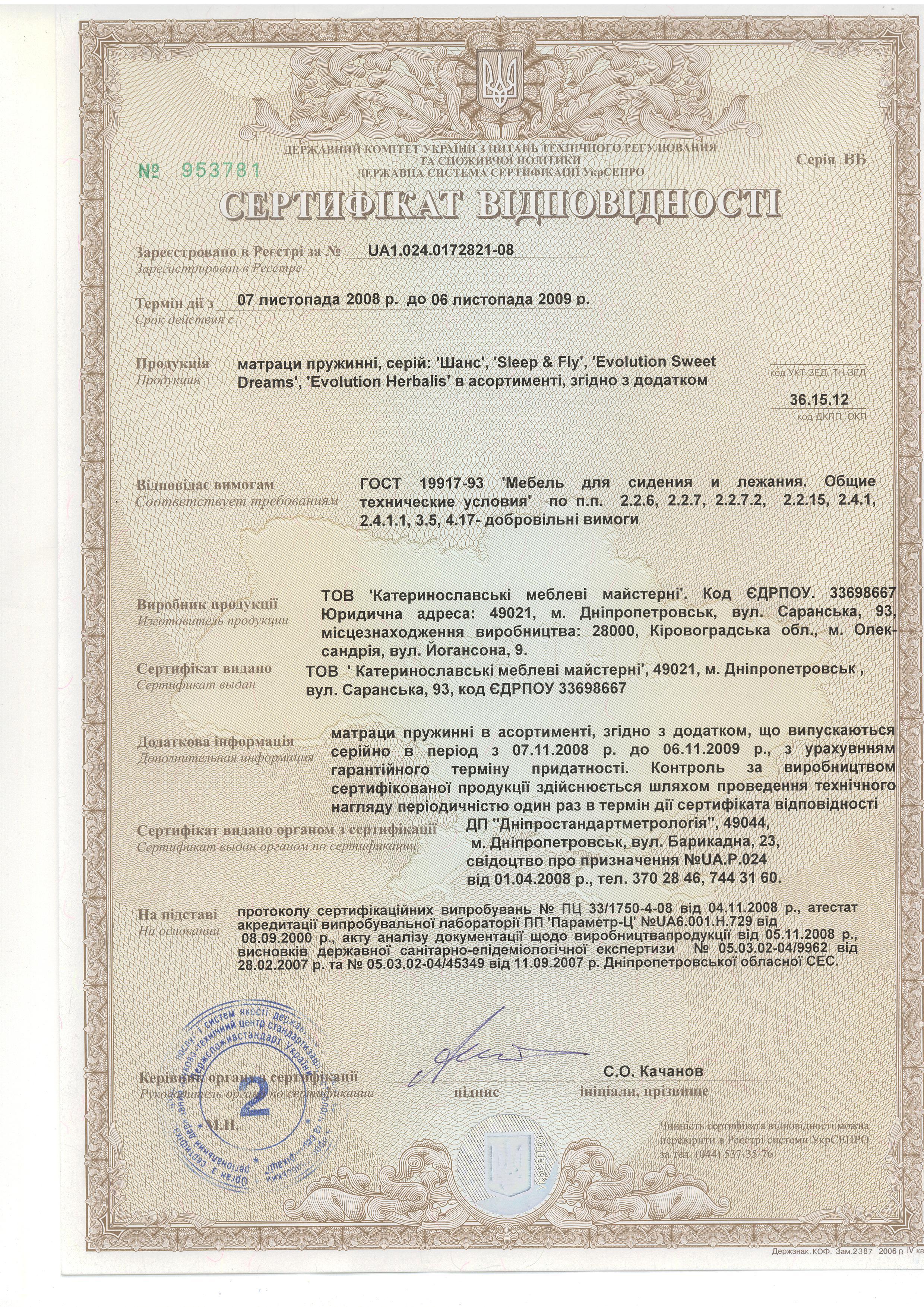 Сертификат соответствия качества на матрасы ЕММ