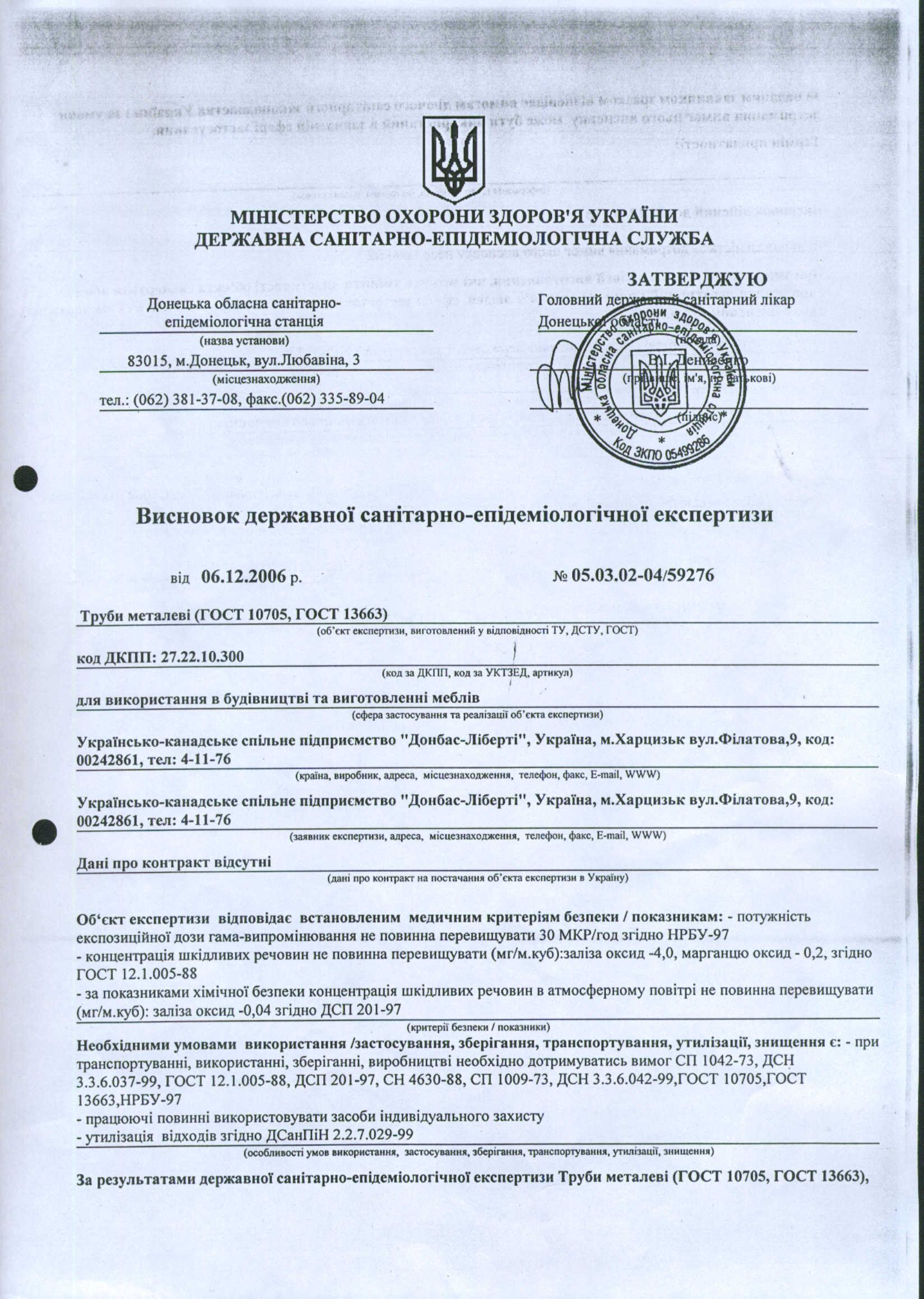 Заключение санитарно-гигиенической экспертизы на металлические трубы.