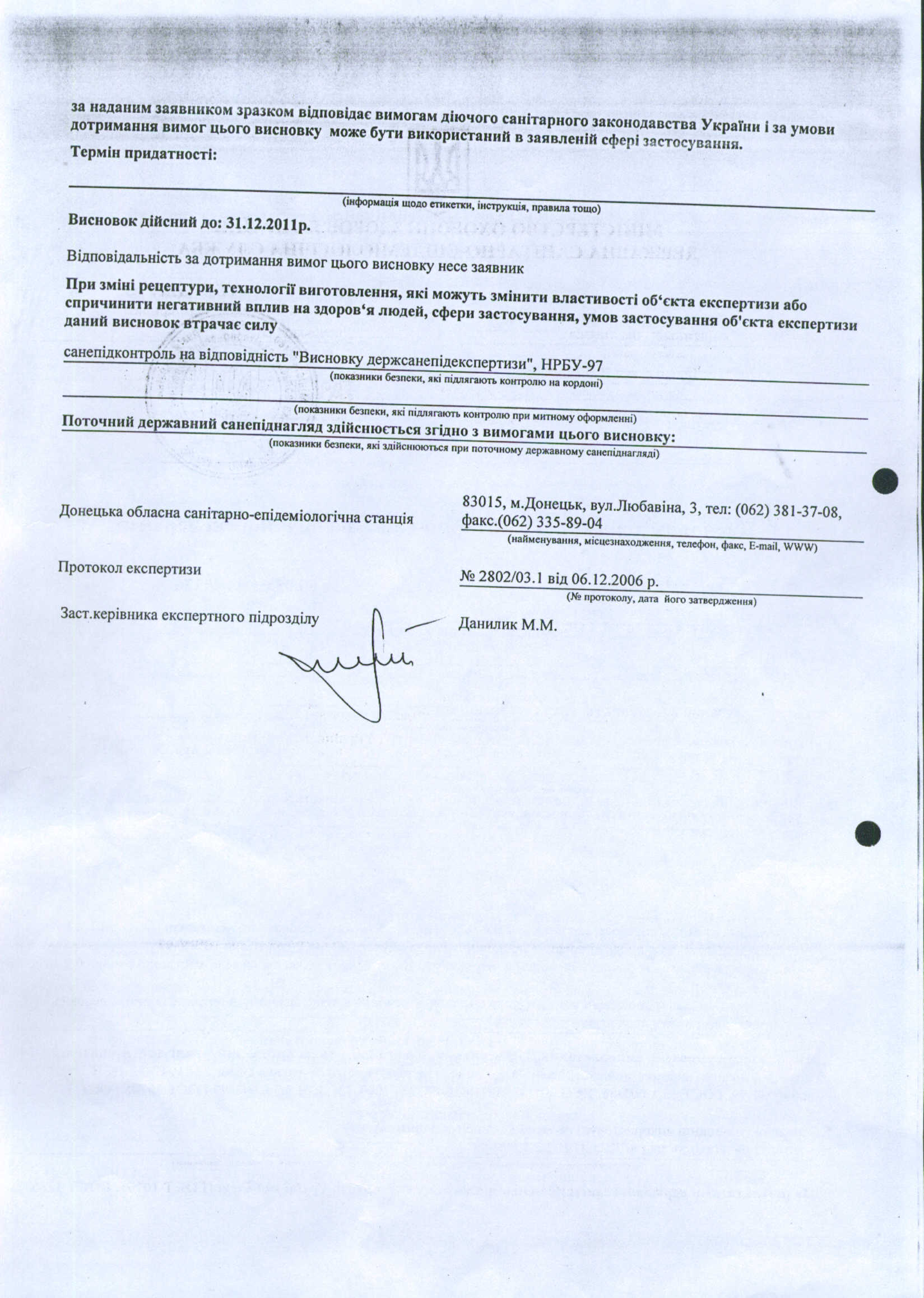 Заключение санитарно-гигиенической экспертизы на металлические трубы (лист 2).