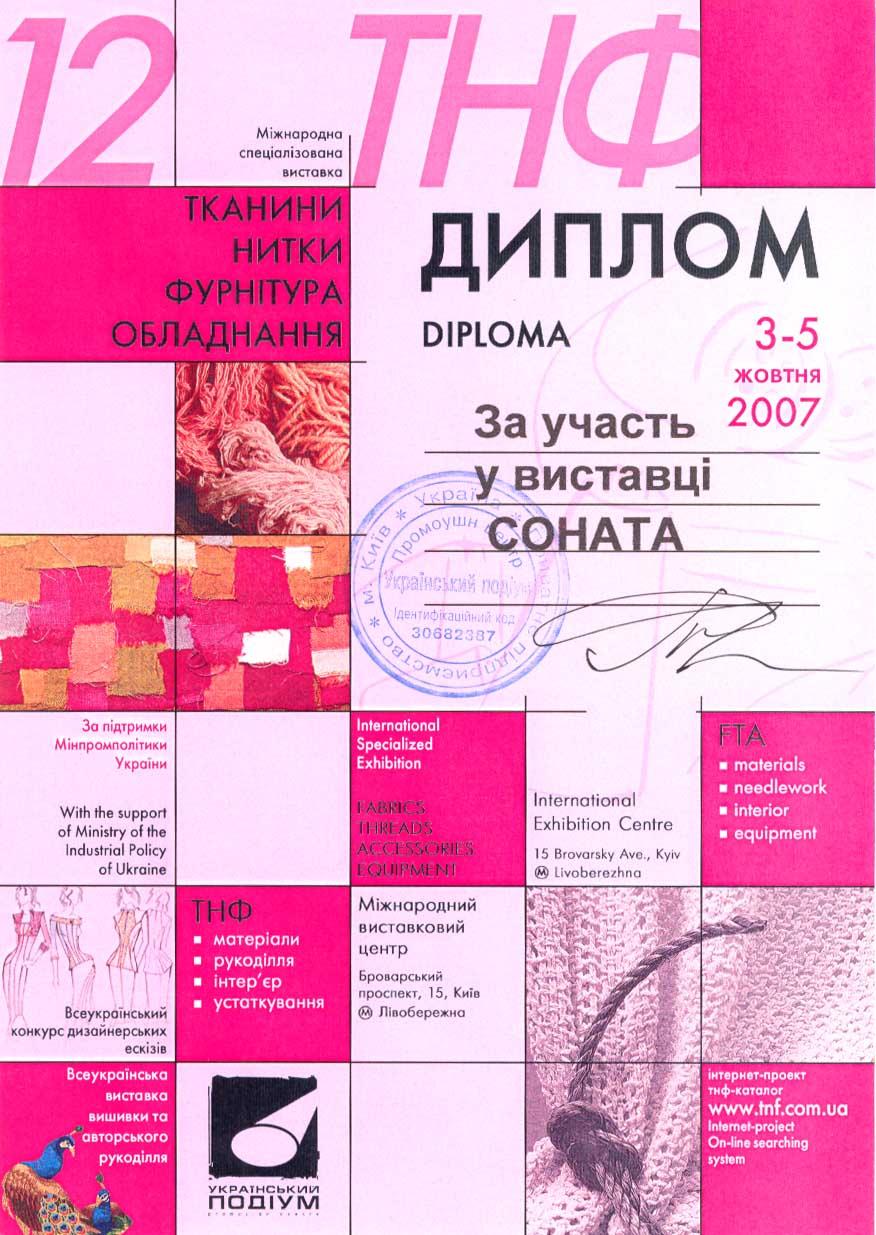 Диплом Соната за участие в выставке ТНФ