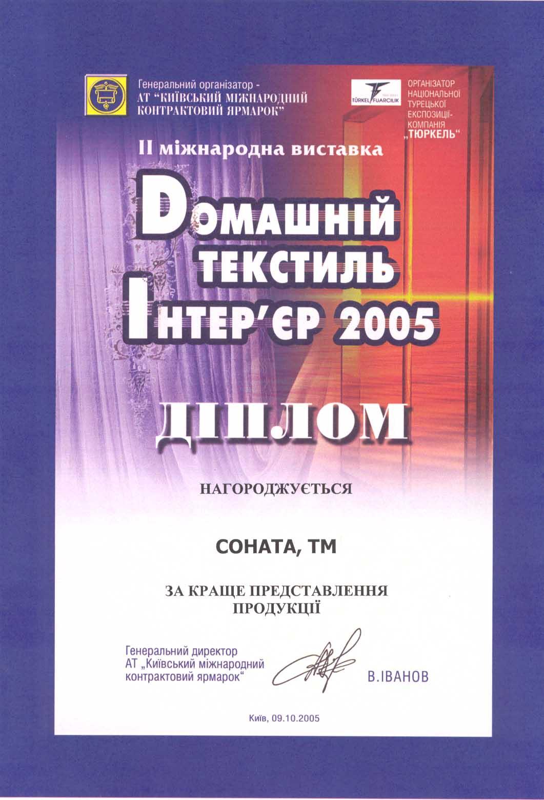 Диплом Соната за лучшее представление продукции в выставке Домашний текстиль-2005