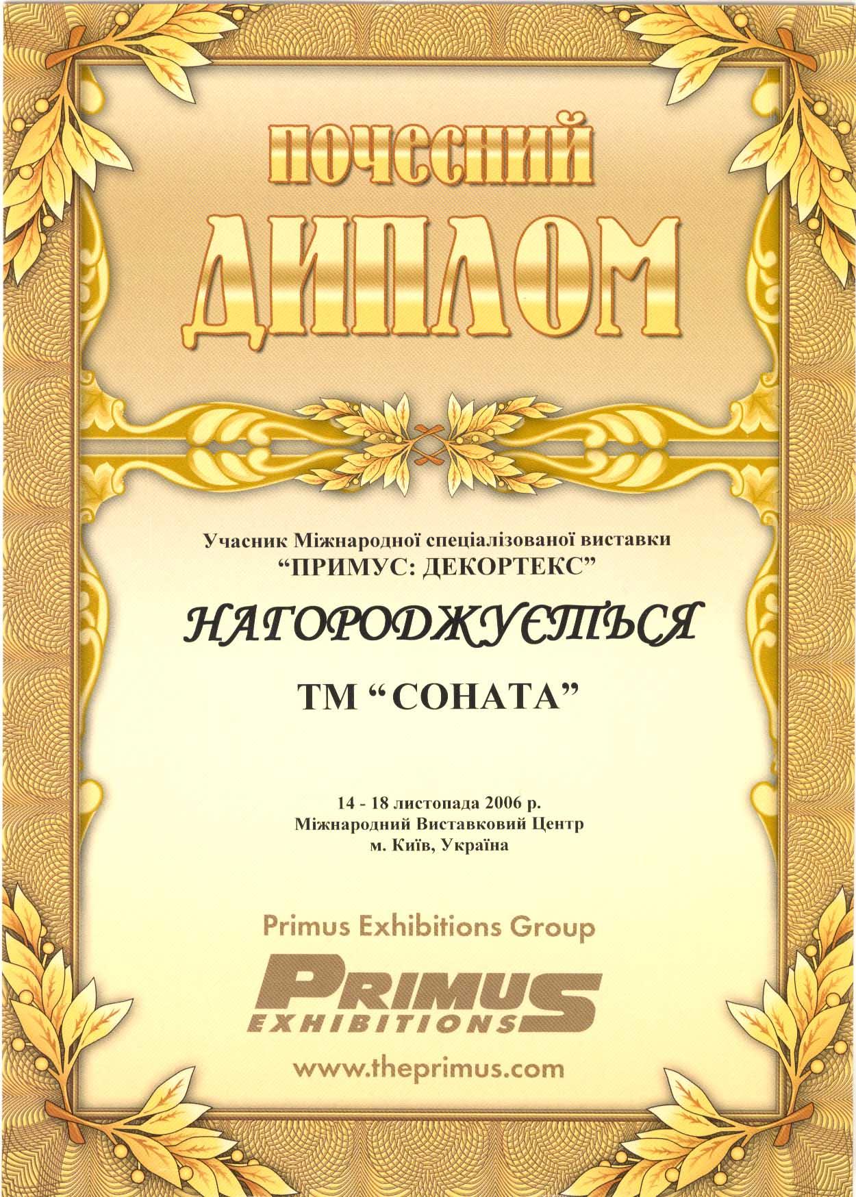 Диплом Соната за участие в специализированной выставке-2006