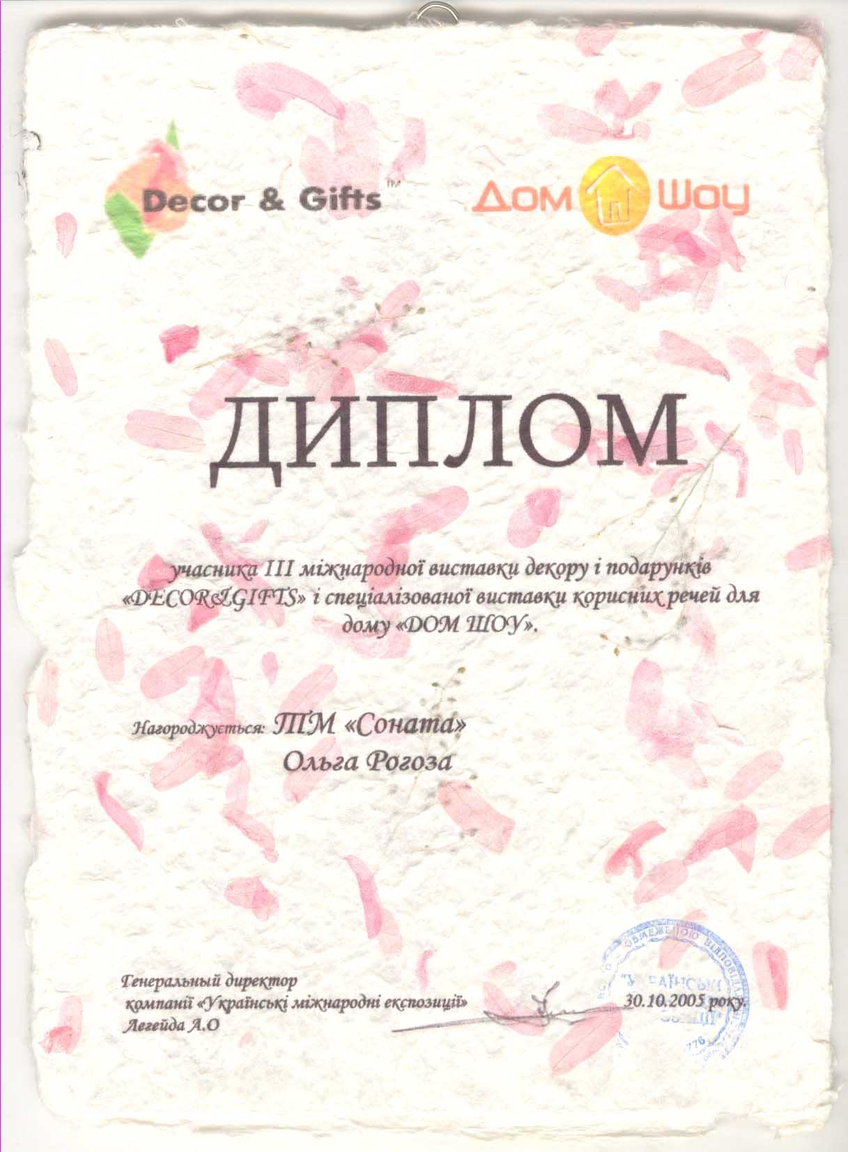 Диплом Соната за участие в международной выставке декора и подарков