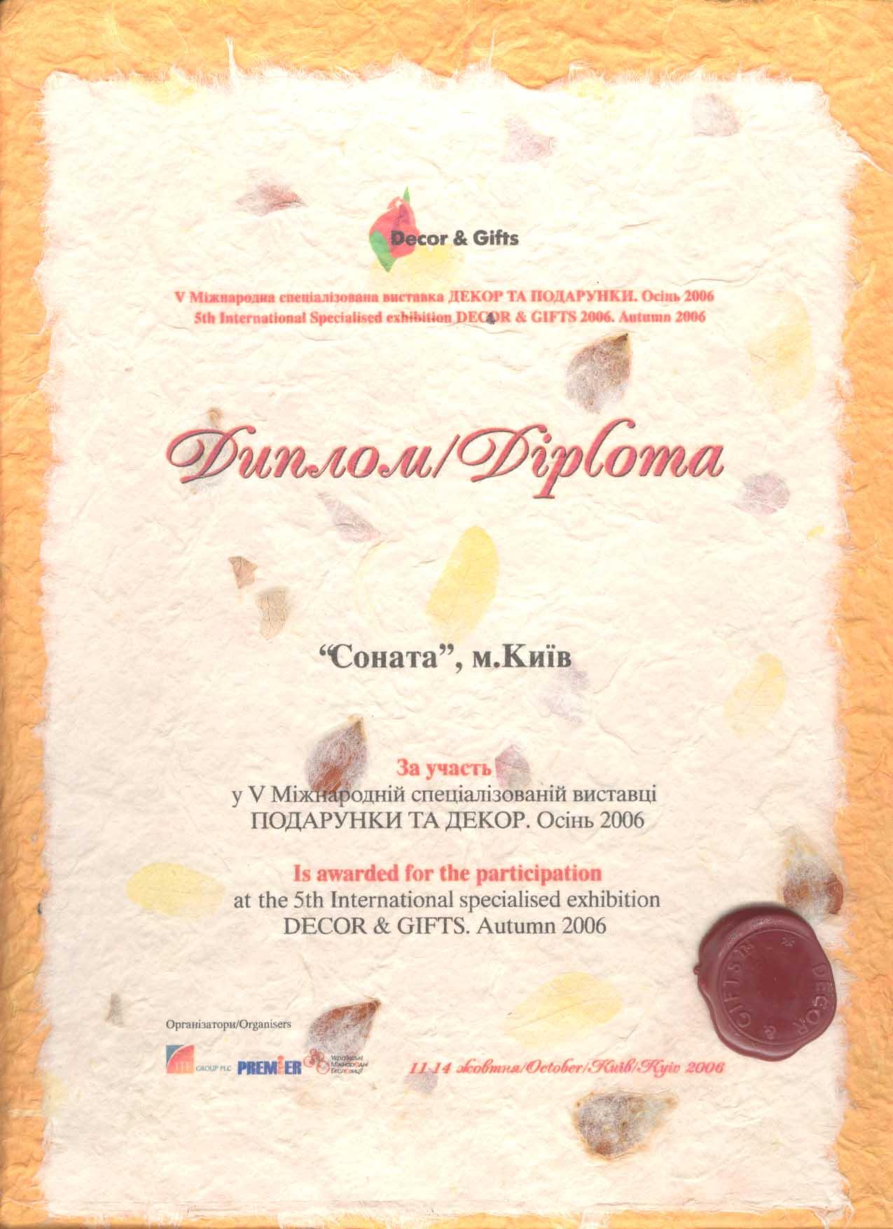 Диплом Соната за участие в специализированной выставке подарков и декора-2006
