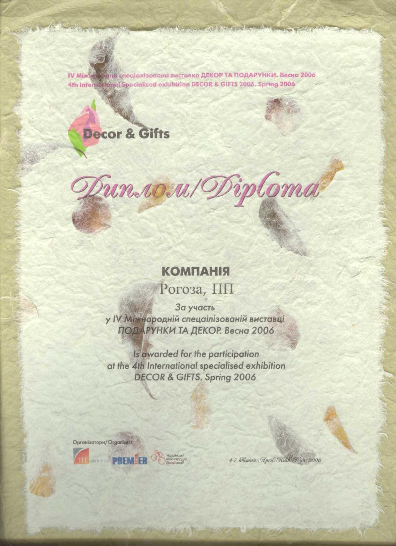 Диплом компании Рогоза за участие в международной выставке декора и подарков