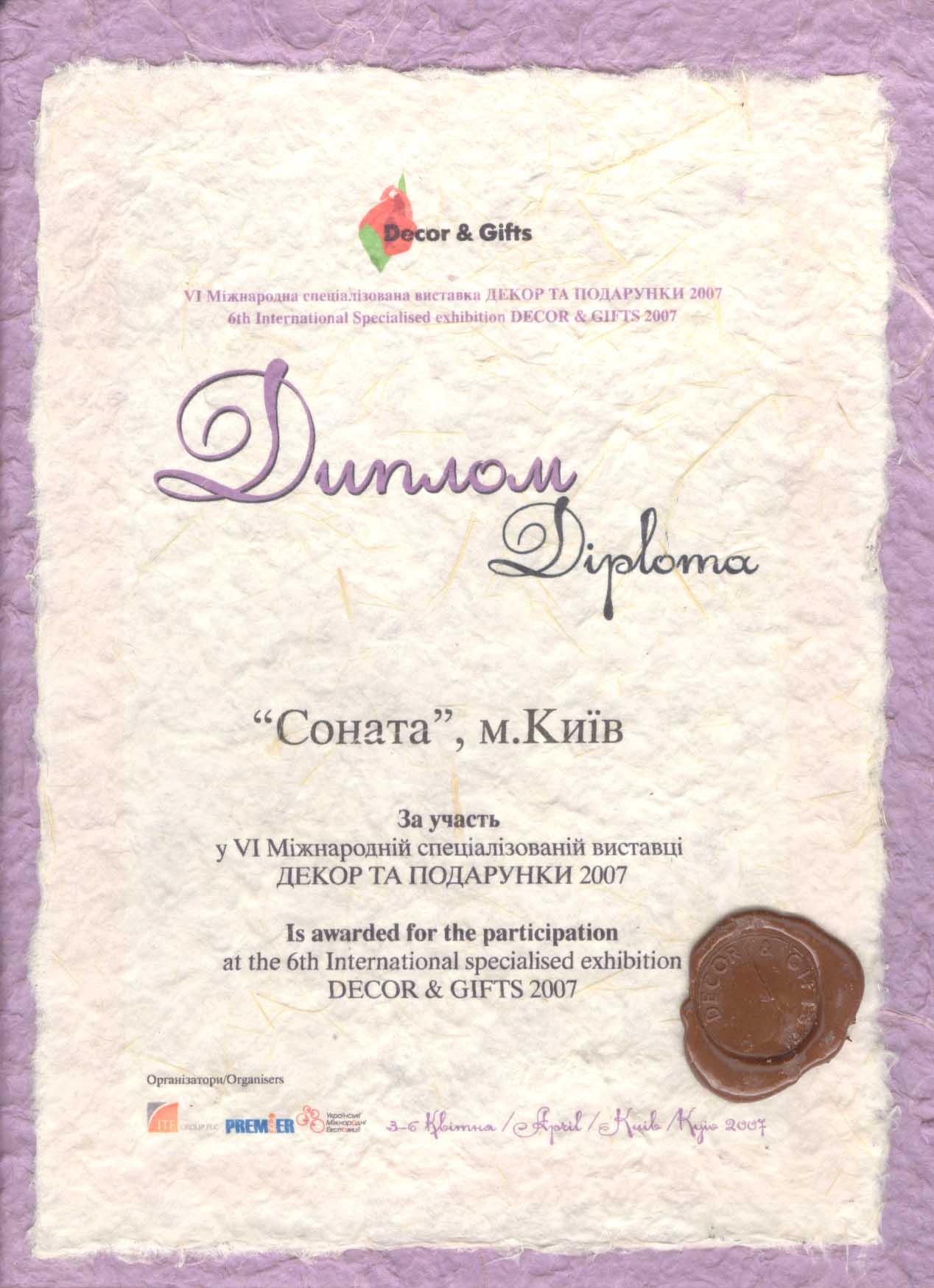 Диплом Соната за участие в выставке Подарки и декор-2007
