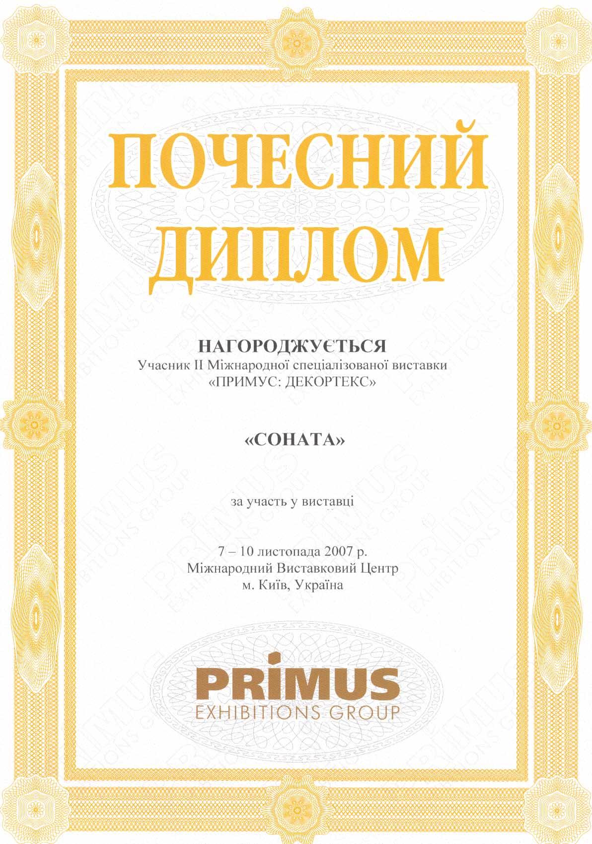 Почетный диплом за участие в выставке Примус:Декортекс - 2007