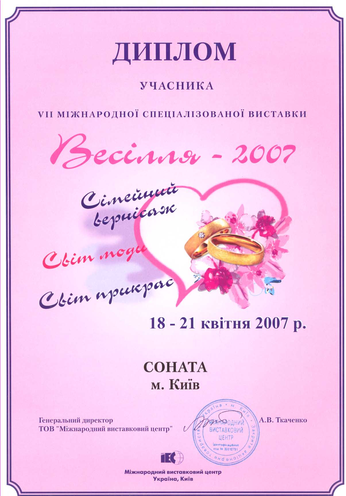 Диплом участника специализированной выставки Весілля-2007