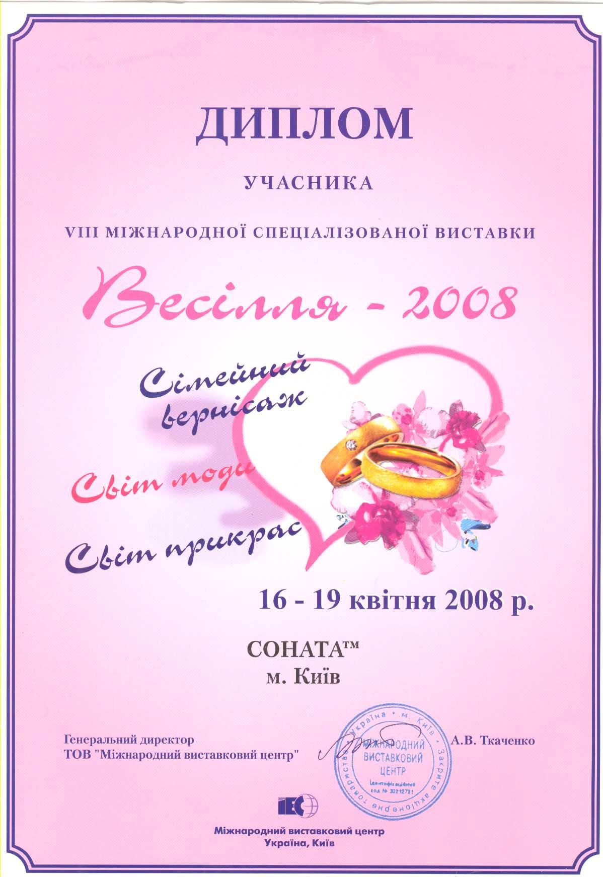 Диплом участника специализированной выставки Весілля-2008
