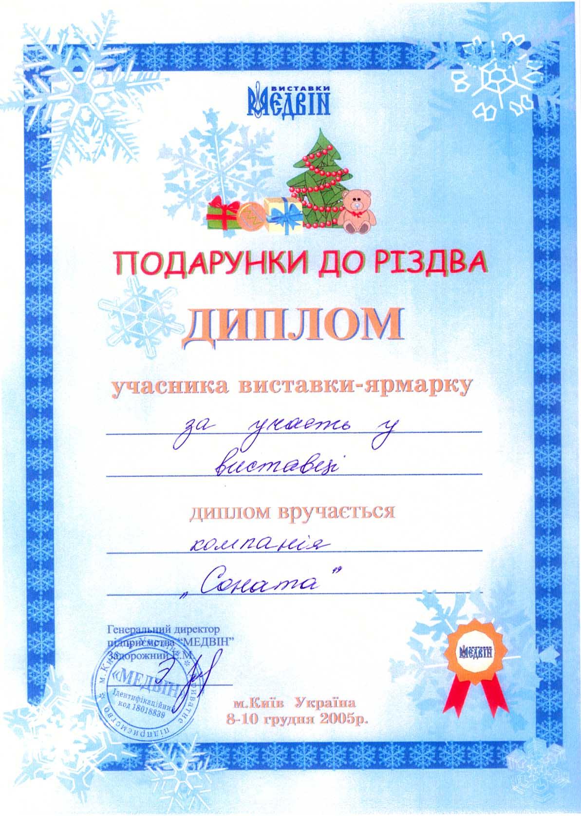 Диплом Соната за участие в выставке Подарунки до Різдва