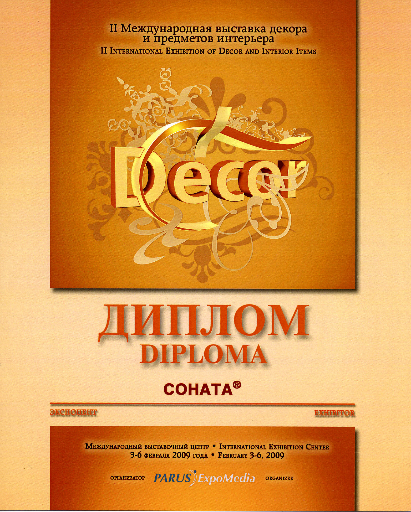 Диплом Соната за участие в выставке Декор