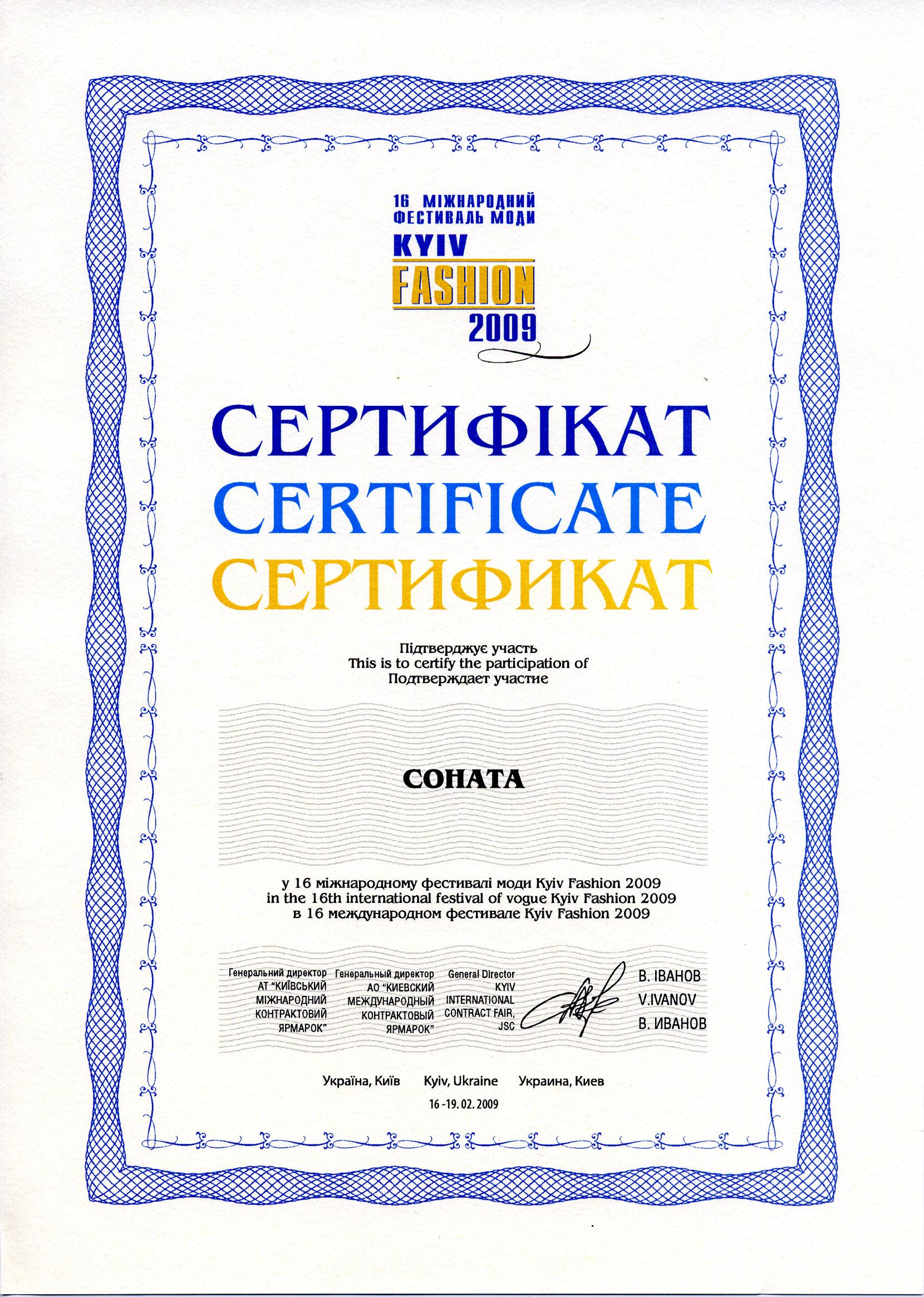 Диплом Соната за участие в международном фестивале моды